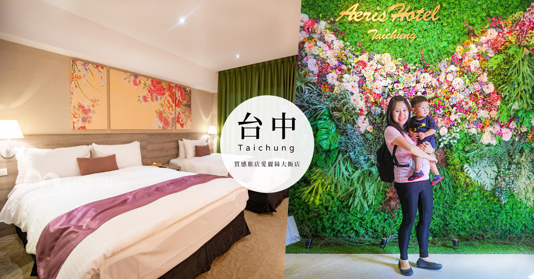 台中飯店推薦|Aeris愛麗絲國際大飯店|柳川畔高CP值質感旅店評價早餐下午茶