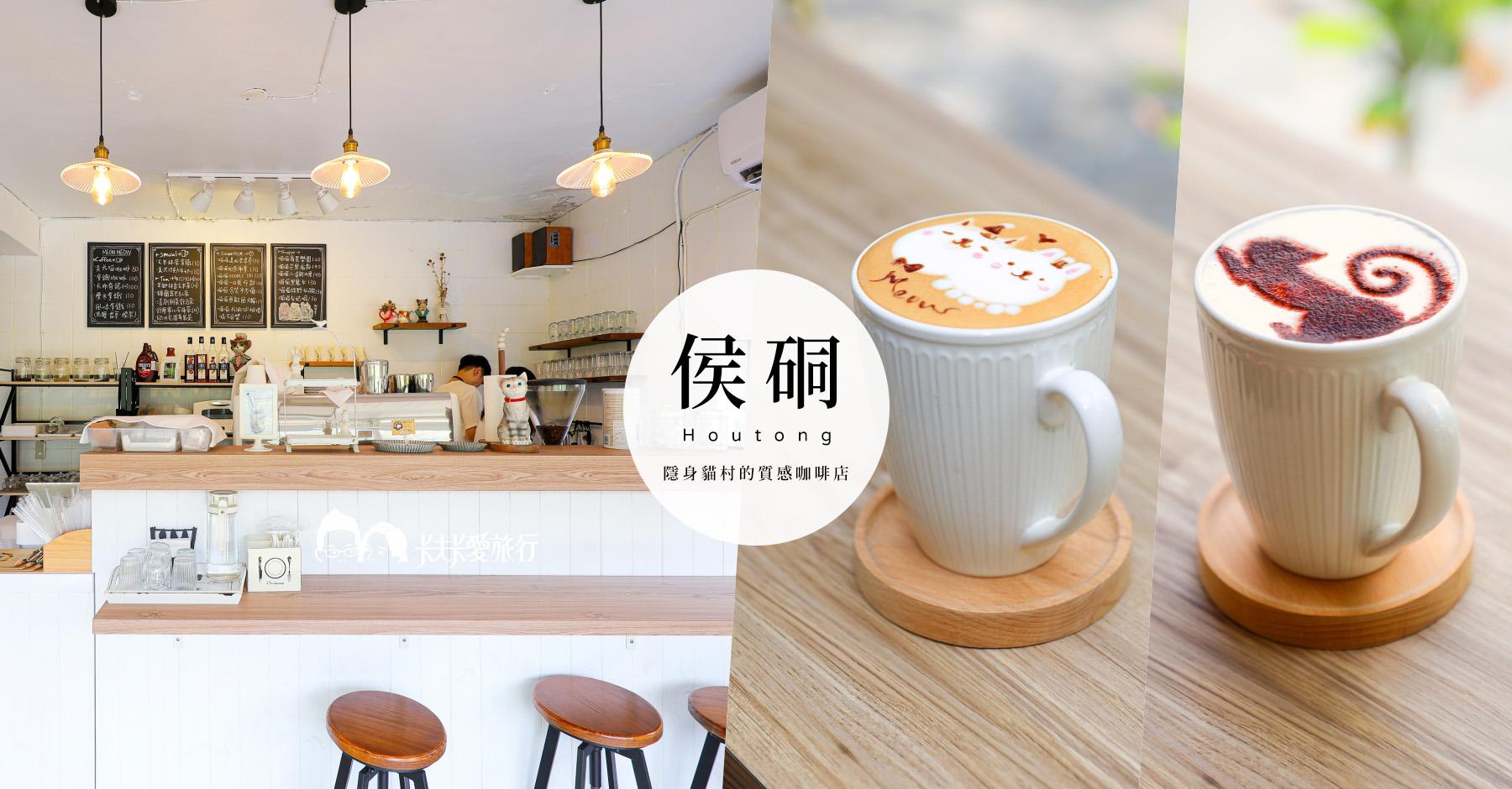 猴硐貓村質感咖啡廳|MEOWMEOW喵喵|超吸睛貓咪拉花造型咖啡冰沙貓咪選物