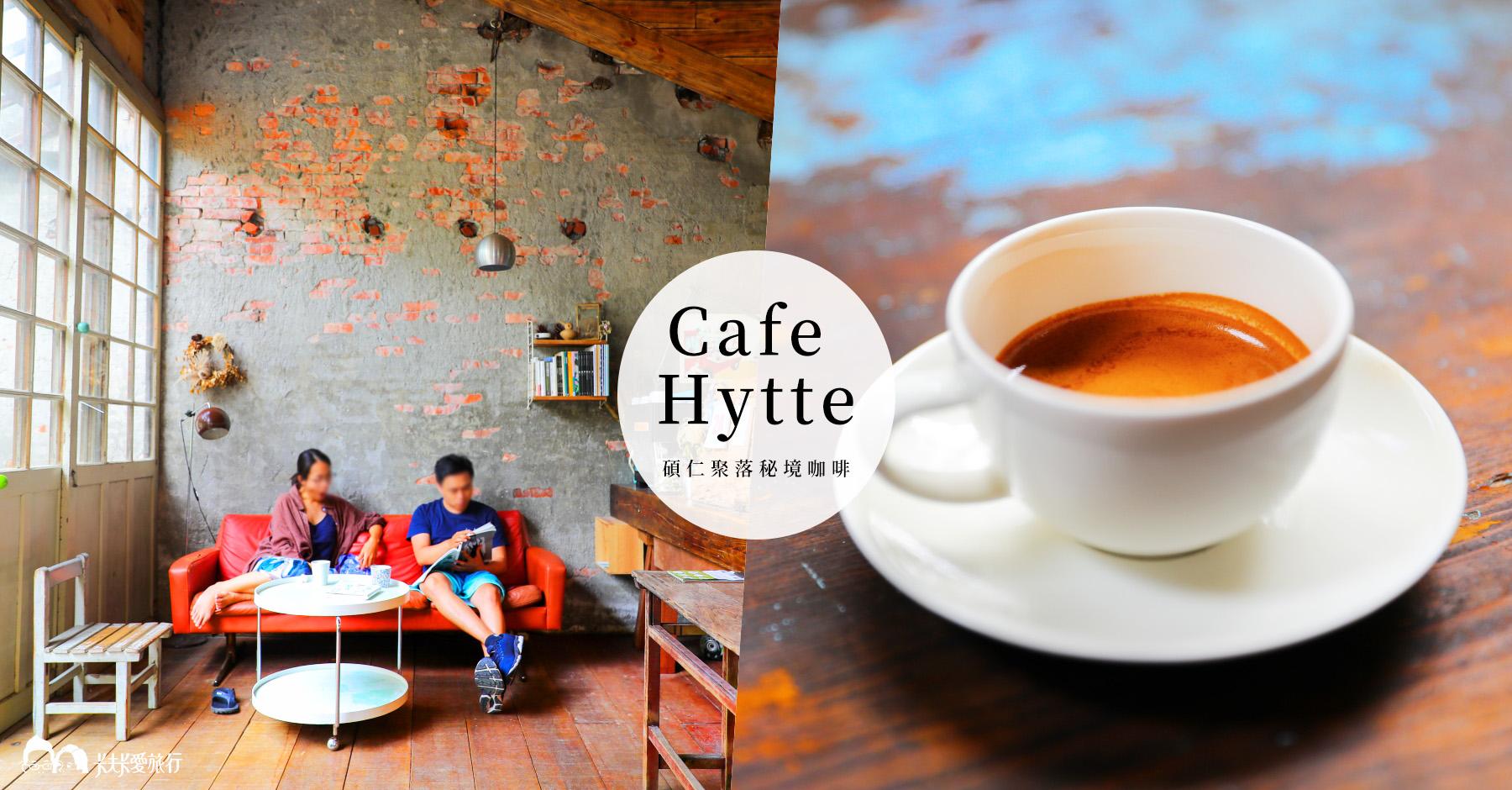 新北瑞芳三貂嶺美食|Cafe Hytte廢墟咖啡廳|開車到不了的咖啡店沒電話和菜單