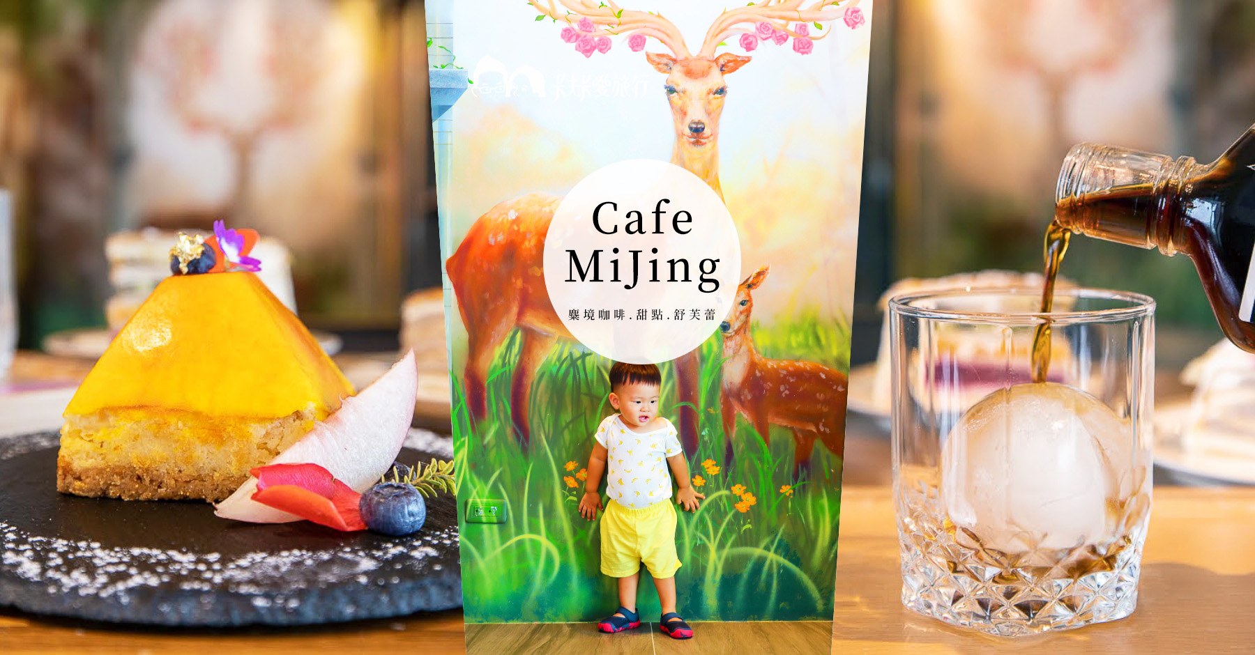 宜蘭壯圍下午茶甜點|麋境咖啡|日式舒芙蕾水果千層網美咖啡廳推薦菜單和民宿 - kafkalin.com
