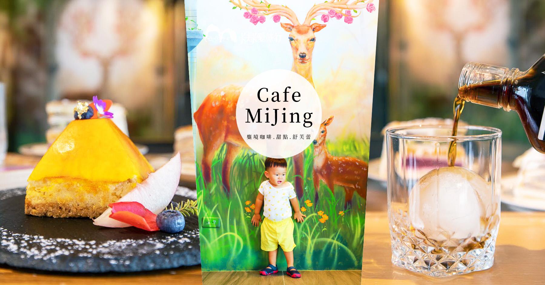 宜蘭壯圍下午茶甜點|麋境咖啡|日式舒芙蕾水果千層網美咖啡廳推薦菜單和民宿