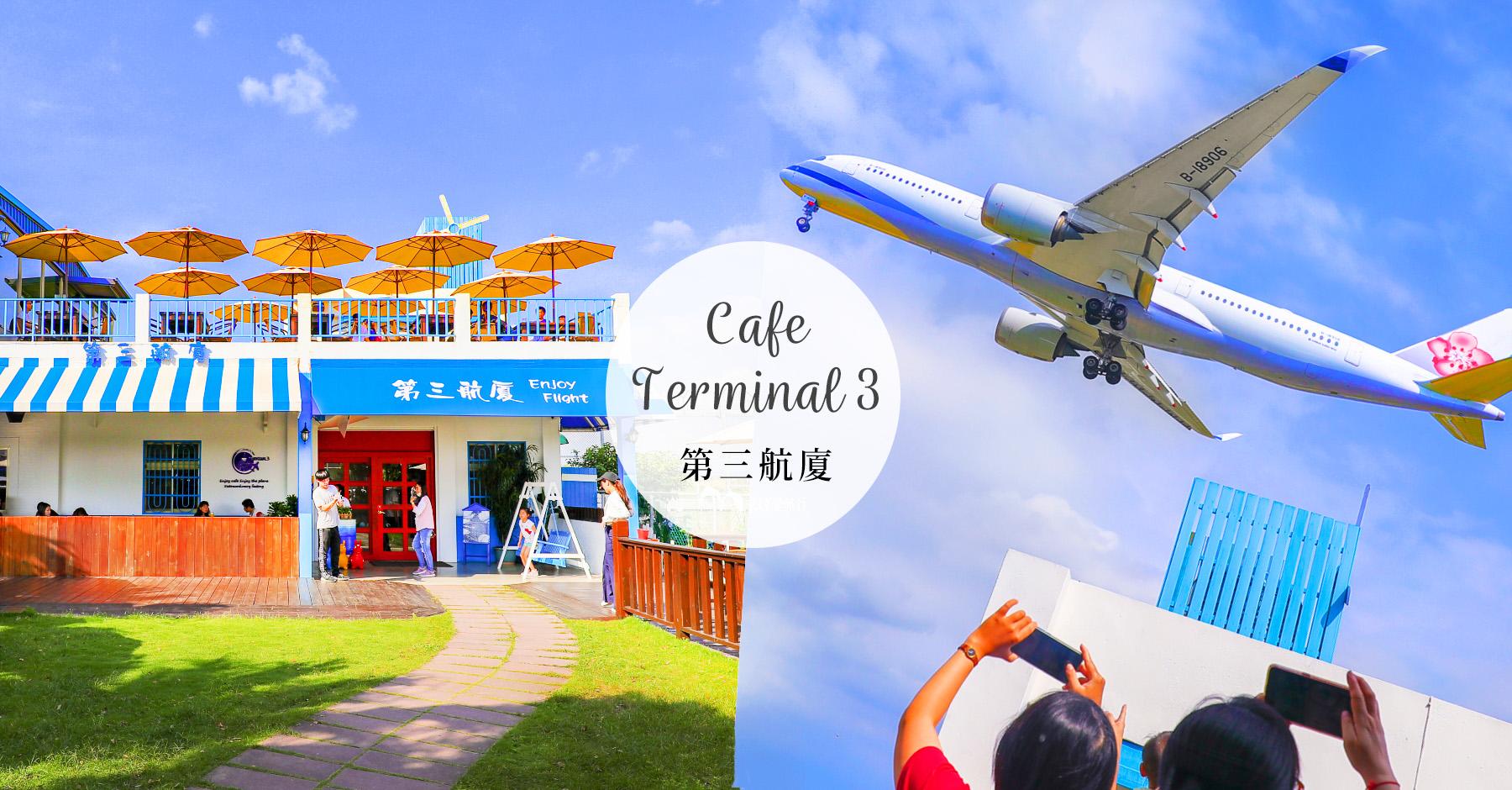 超近距離看飛機喝咖啡!桃園第三航廈機場咖啡廳|菜單交通方式怎麼去停車寵物