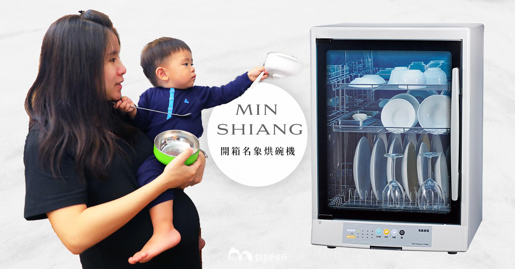 烘碗機推薦使用心得|名象三層紫外線殺菌烘碗機 TT-889|台灣製造優點缺點分析