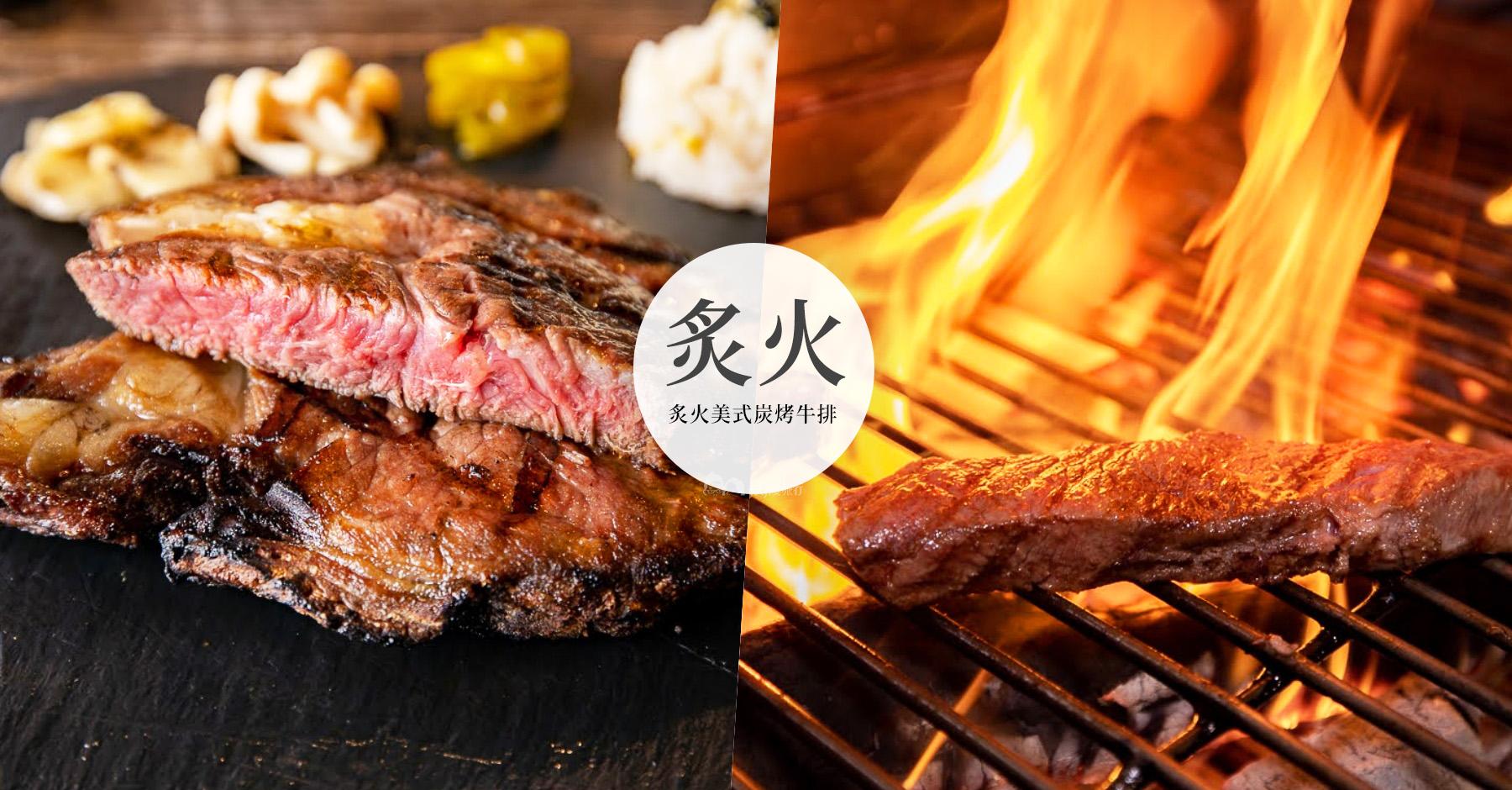 宜蘭羅東牛排|炙火美式炭烤牛排|美國Prime乾式熟成木炭直火燒烤鎖住肉質菜單