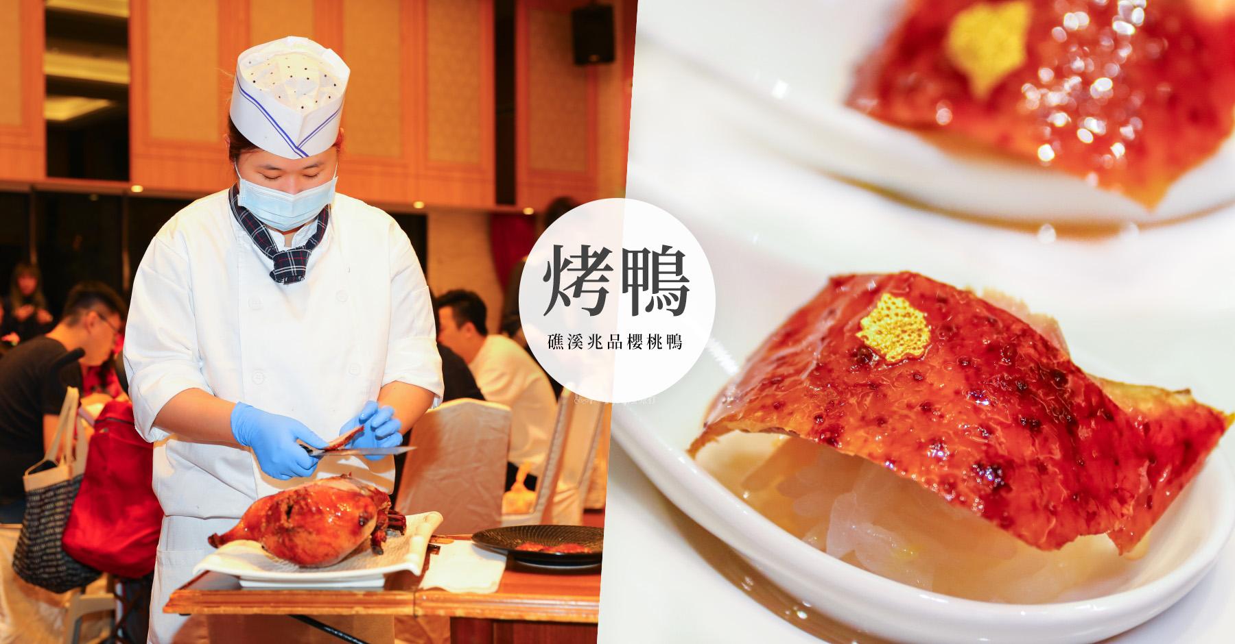 宜蘭櫻桃鴨推薦 礁溪兆品初食軒烤鴨餐廳 櫻桃鴨握壽司廣式一品鴨餐券菜單