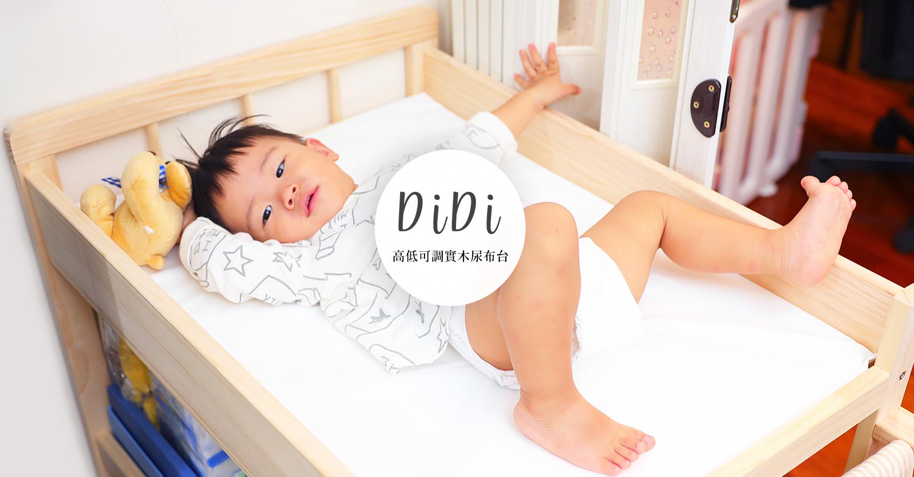 尿布台推薦|DIDI高低可調實木尿布台|開箱評價優點缺點使用心得組裝高度尺寸