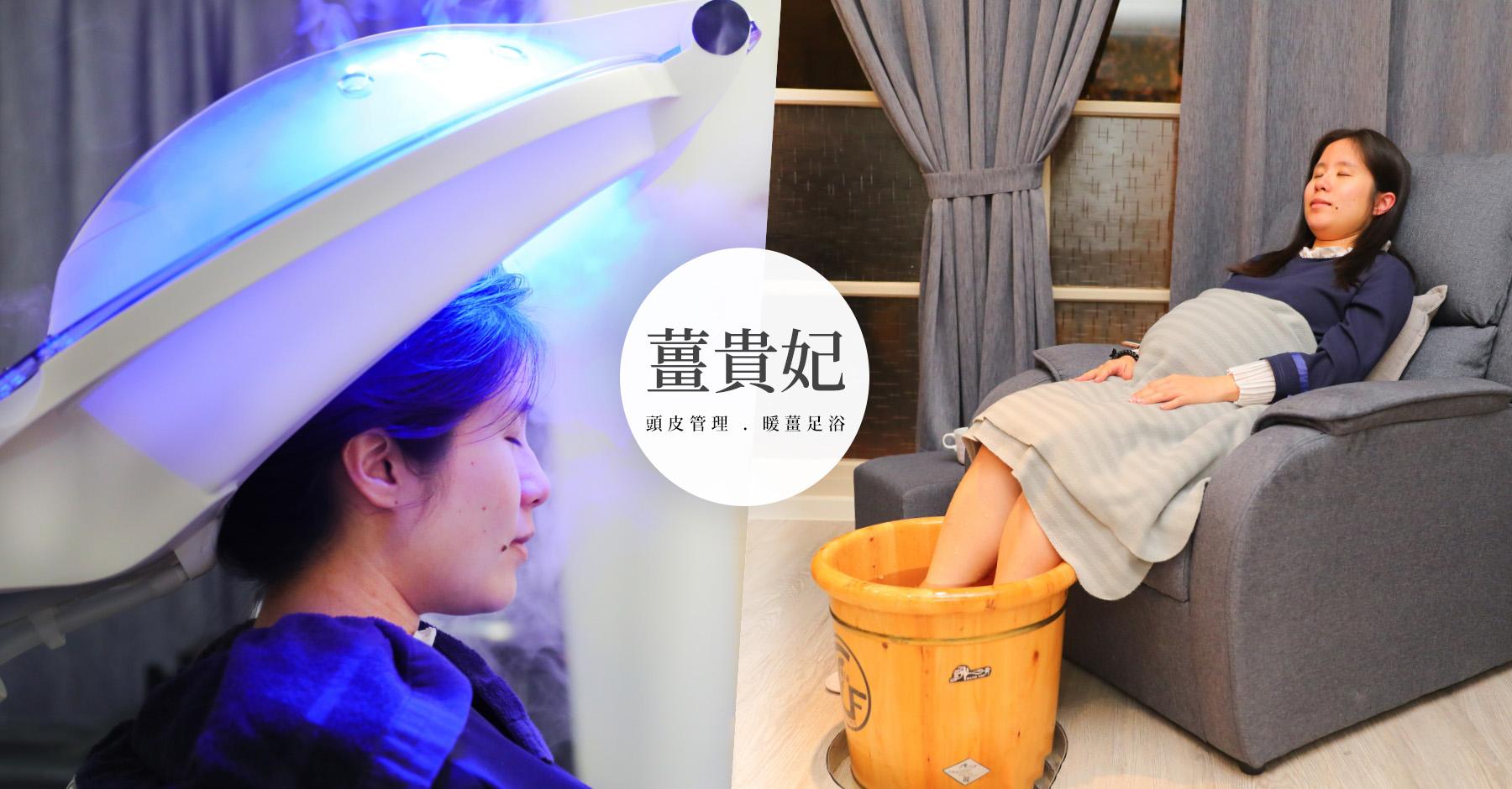 宜蘭美髮推薦|礁溪薑貴妃髮顏美學|薑汁洗頭&頭皮SPA美髮健檢暖薑泡腳岩盤浴