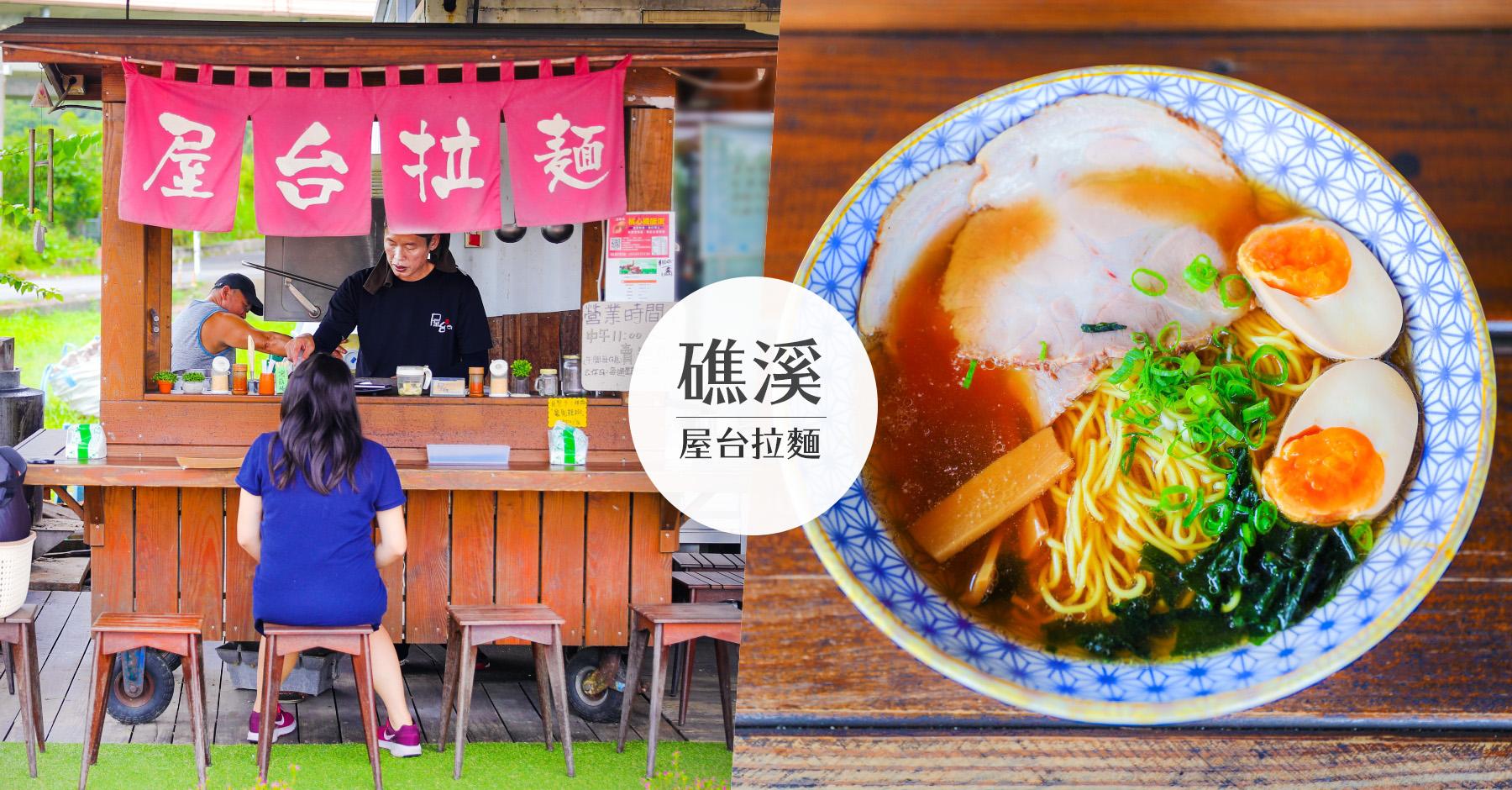 宜蘭礁溪拉麵推薦|屋台拉麵|秒飛日本必吃濃郁豚骨拉麵及和風櫻桃鴨&菜單