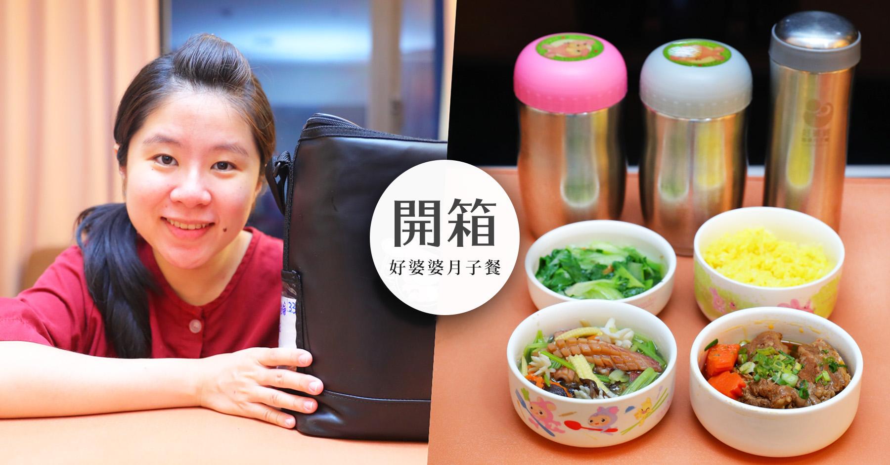 月子餐推薦 好婆婆月子餐 開箱第一週醫院月子餐價格多少錢外送菜單菜色食譜