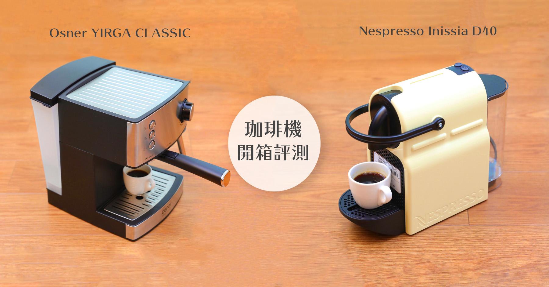 2021膠囊咖啡機推薦比較評價|Osner YIRGA CLASSIC & Nespresso Inissia D40