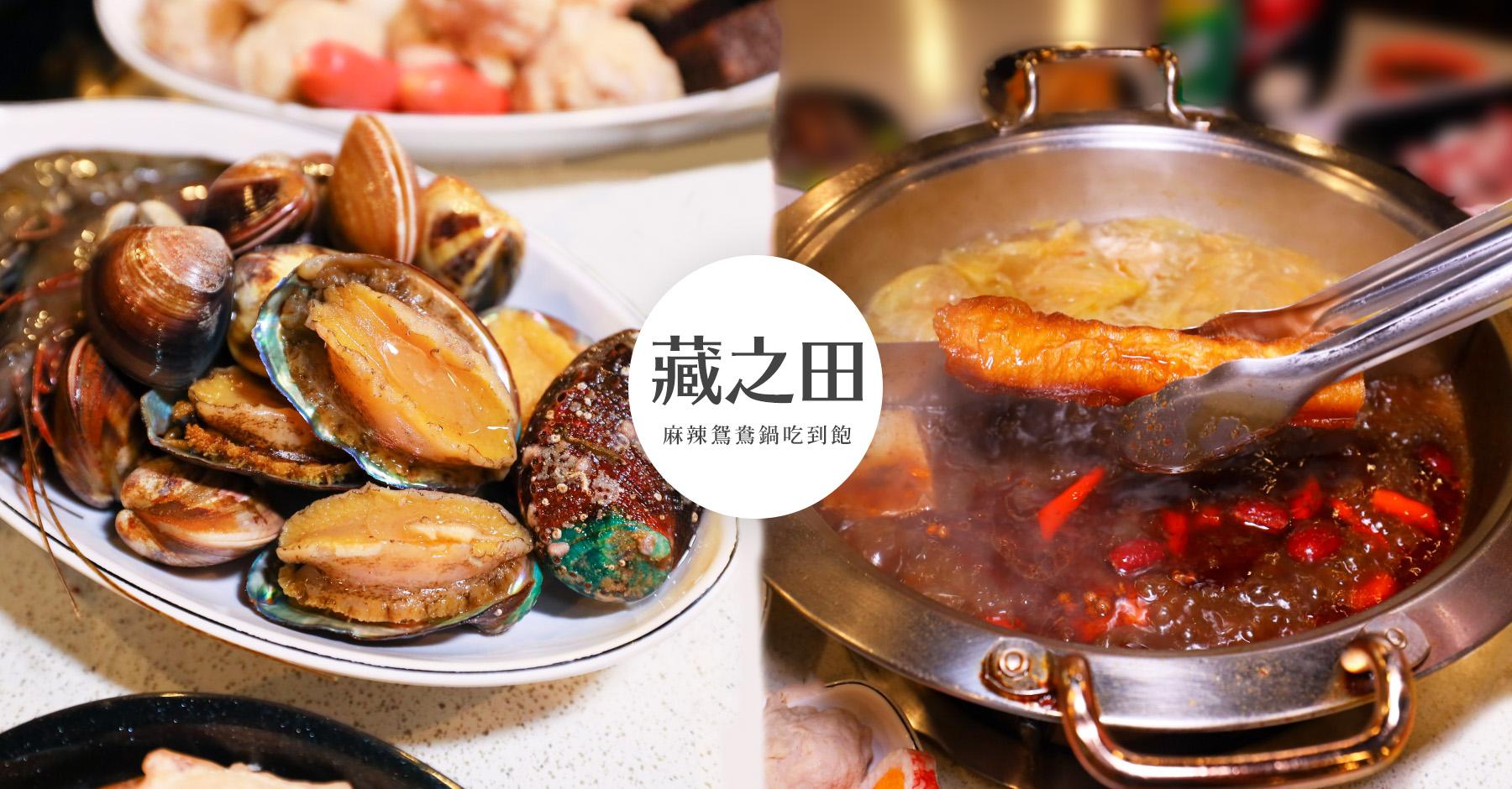羅東吃到飽火鍋推薦|宜蘭藏之田麻辣鍋自助式吃到飽|台啤喝到飽鮑魚和虎斑蝦