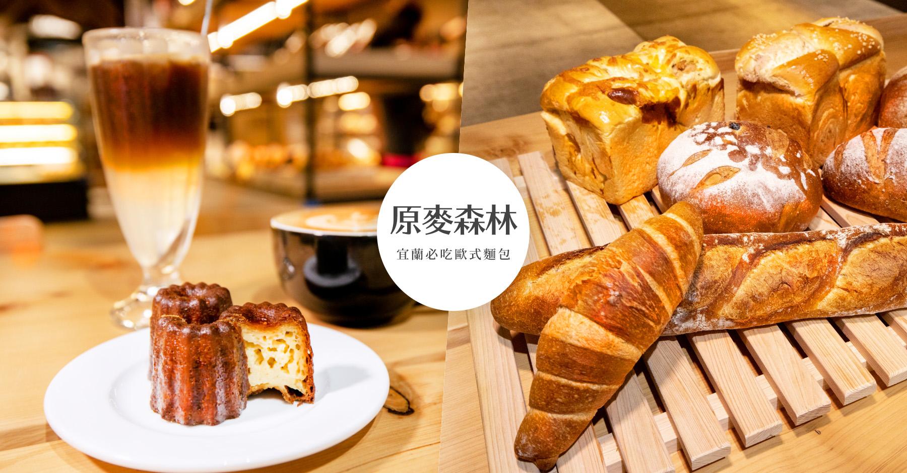 宜蘭羅東麵包店推薦|原麥森林烘焙輕食坊|必吃生吐司法國長棍麵包可麗露可頌