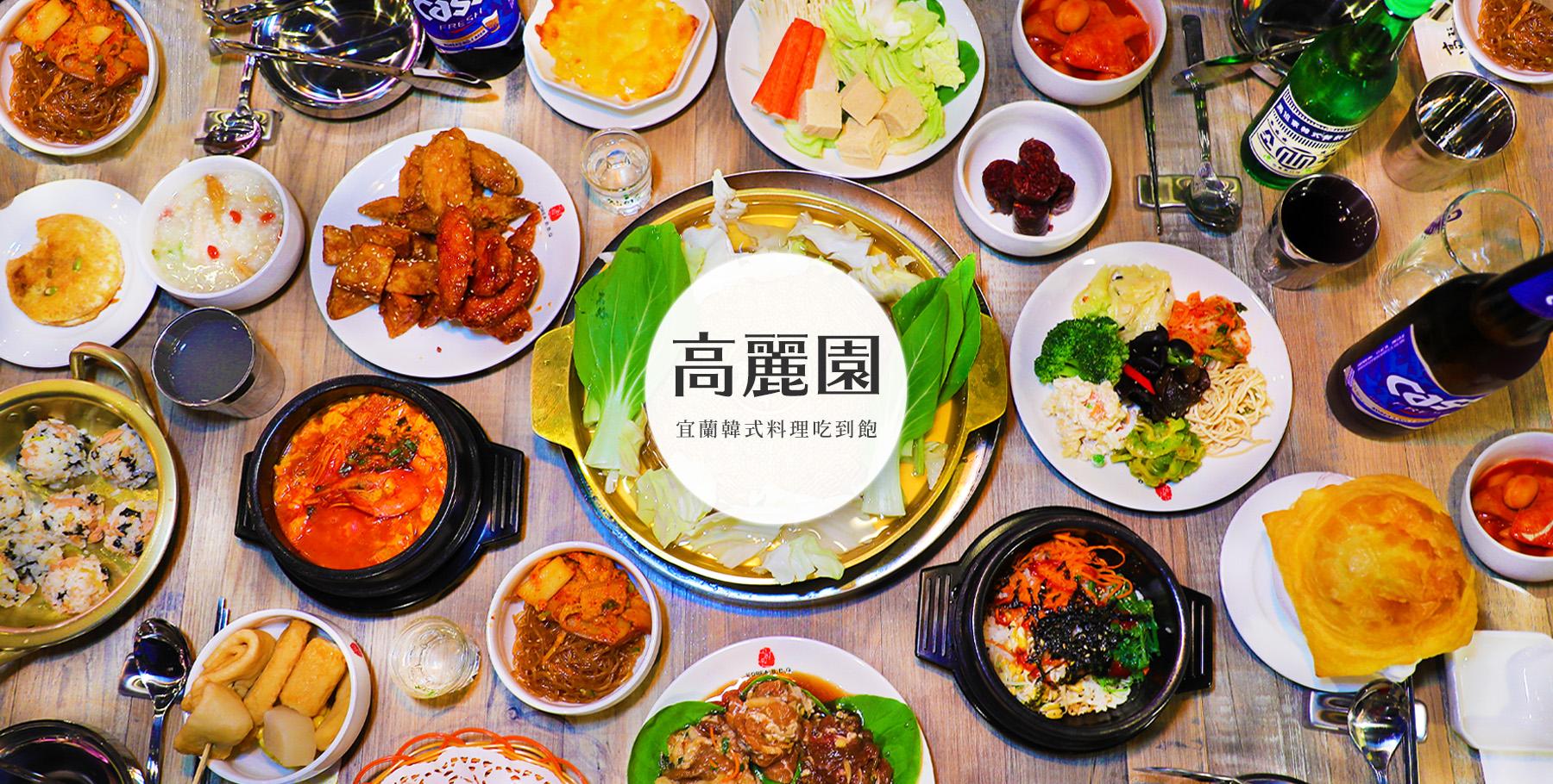 宜蘭韓式|高麗園銅盤烤肉新月市場店|韓式烤肉吃到飽韓國炸雞辣炒年糕菜單