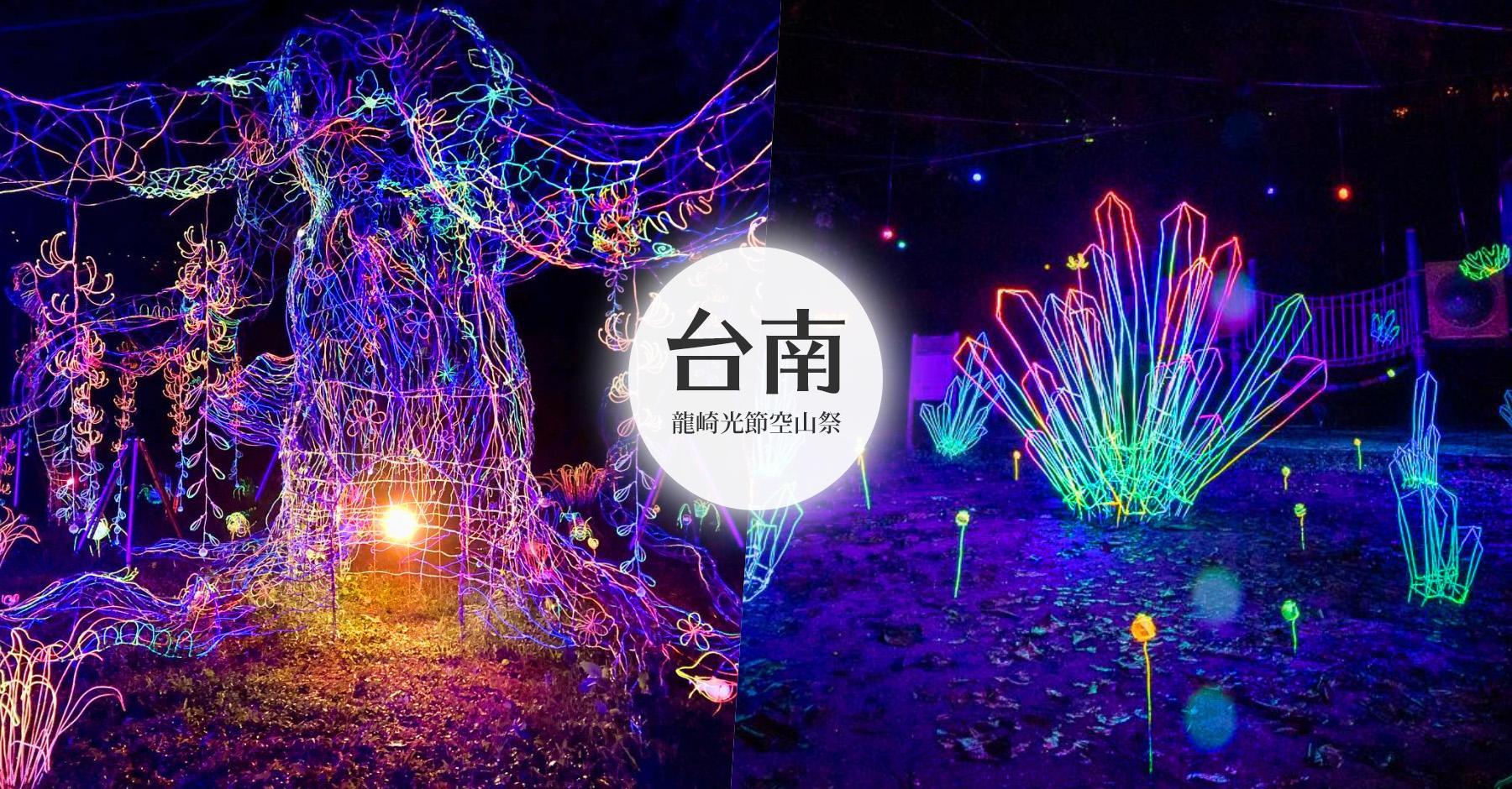 臺南新景點|龍崎光節空山祭|夢幻燈節夜遊秘境順遊左鎮化石園區&水道博物館