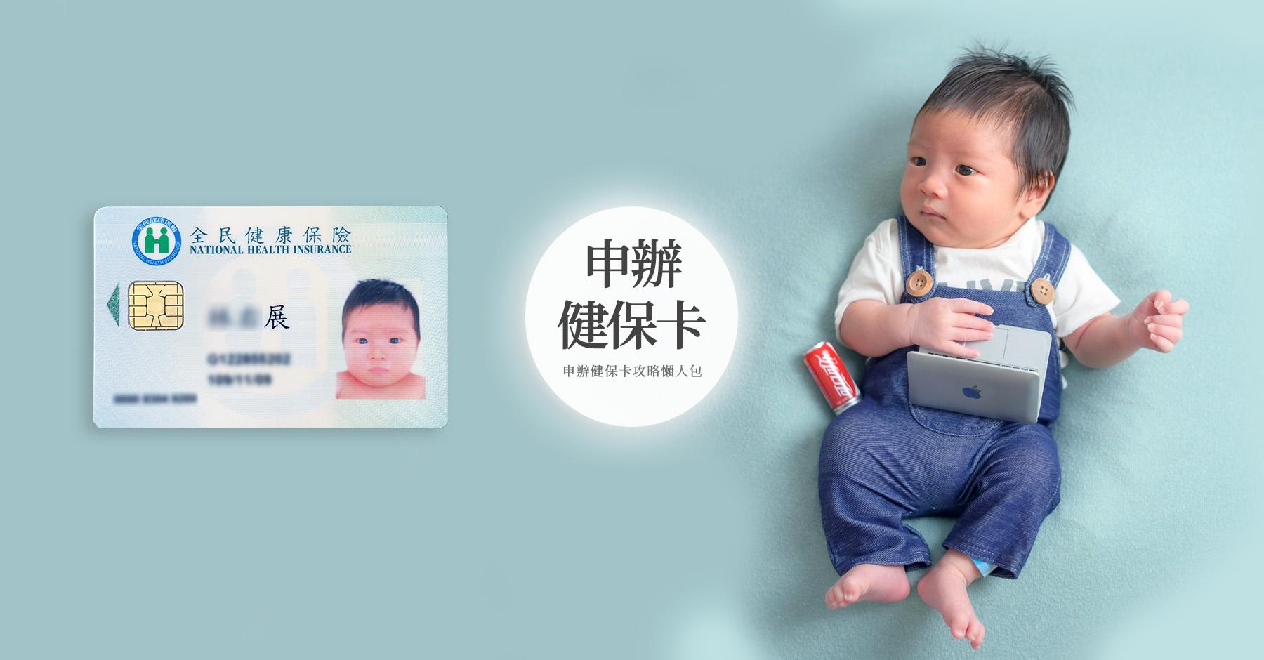 新生兒健保卡申請!超簡單辦寶寶健保卡|一次解惑照片上傳流程申請需要照片嗎