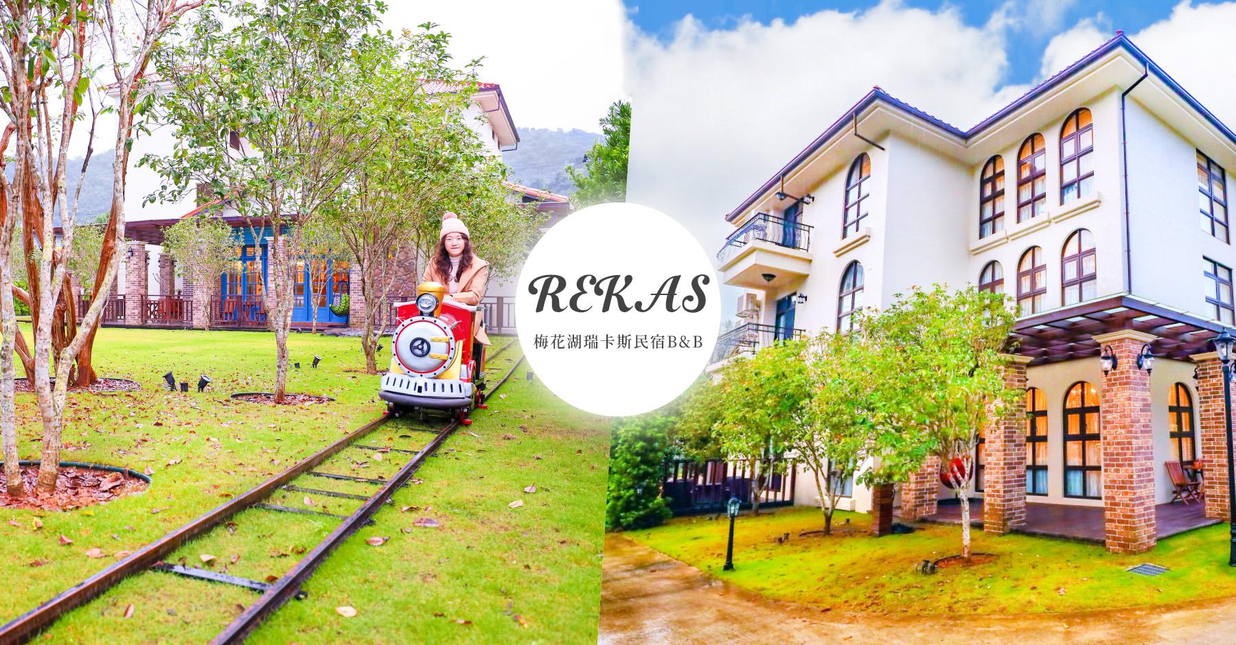 宜蘭梅花湖畔親子民宿推薦|瑞卡斯鄉村民宿|必玩小火車和山坡滑草場包棟烤肉