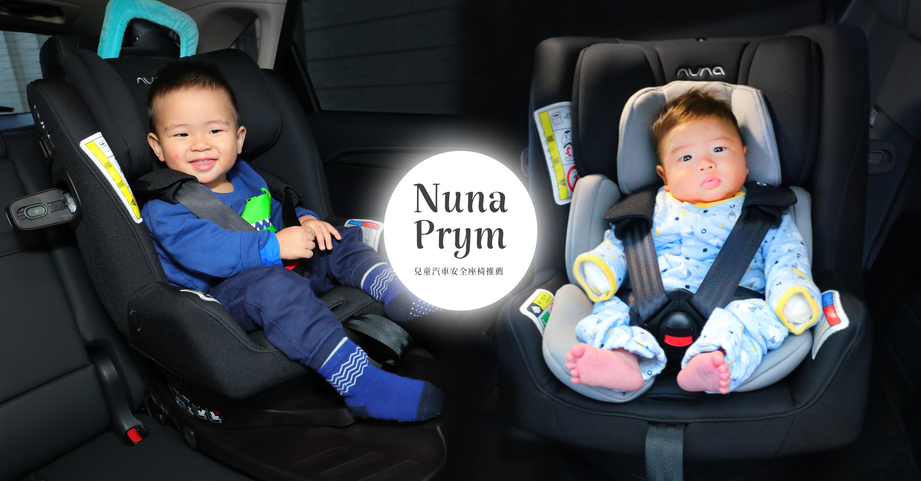 汽車安全座椅推薦|Nuna prym汽座開箱評價|360旋轉超好上下車獲ADAC優良評鑑新生兒也能坐價格及安裝說明書全攻略