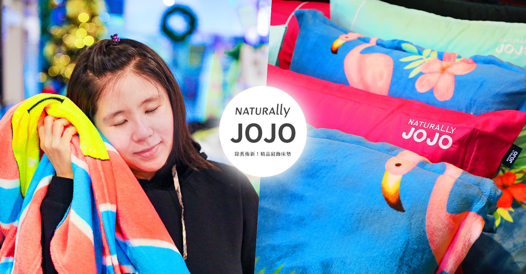 宜蘭羅東寢具特賣推薦|NATURALLY JOJO|質感精品寢具床包枕頭棉被迎新年