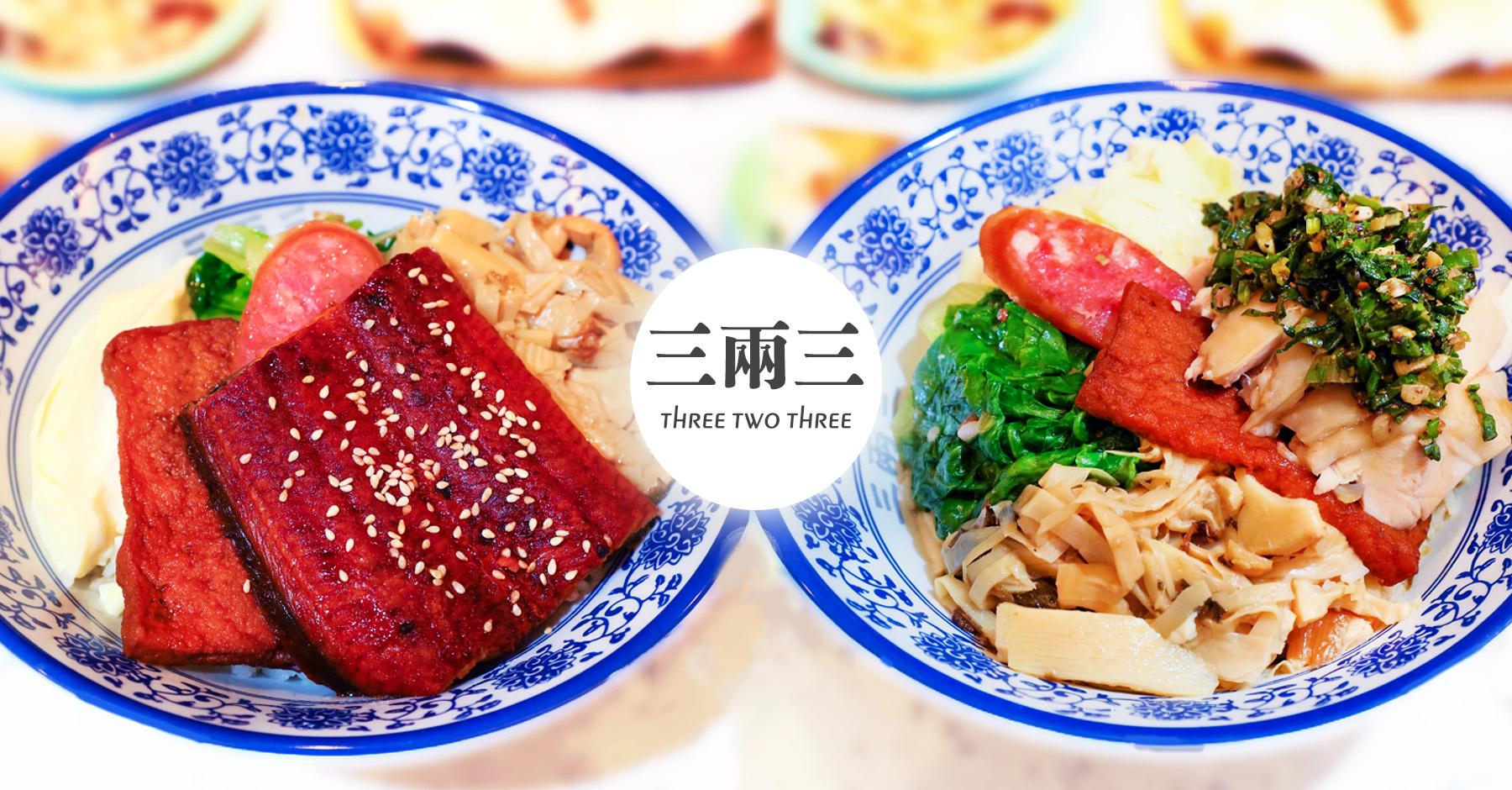 宜蘭羅東美食|三兩三雞肉飯專賣店|外燴總鋪手藝無骨雞肉飯雞湯鰻魚便當菜單