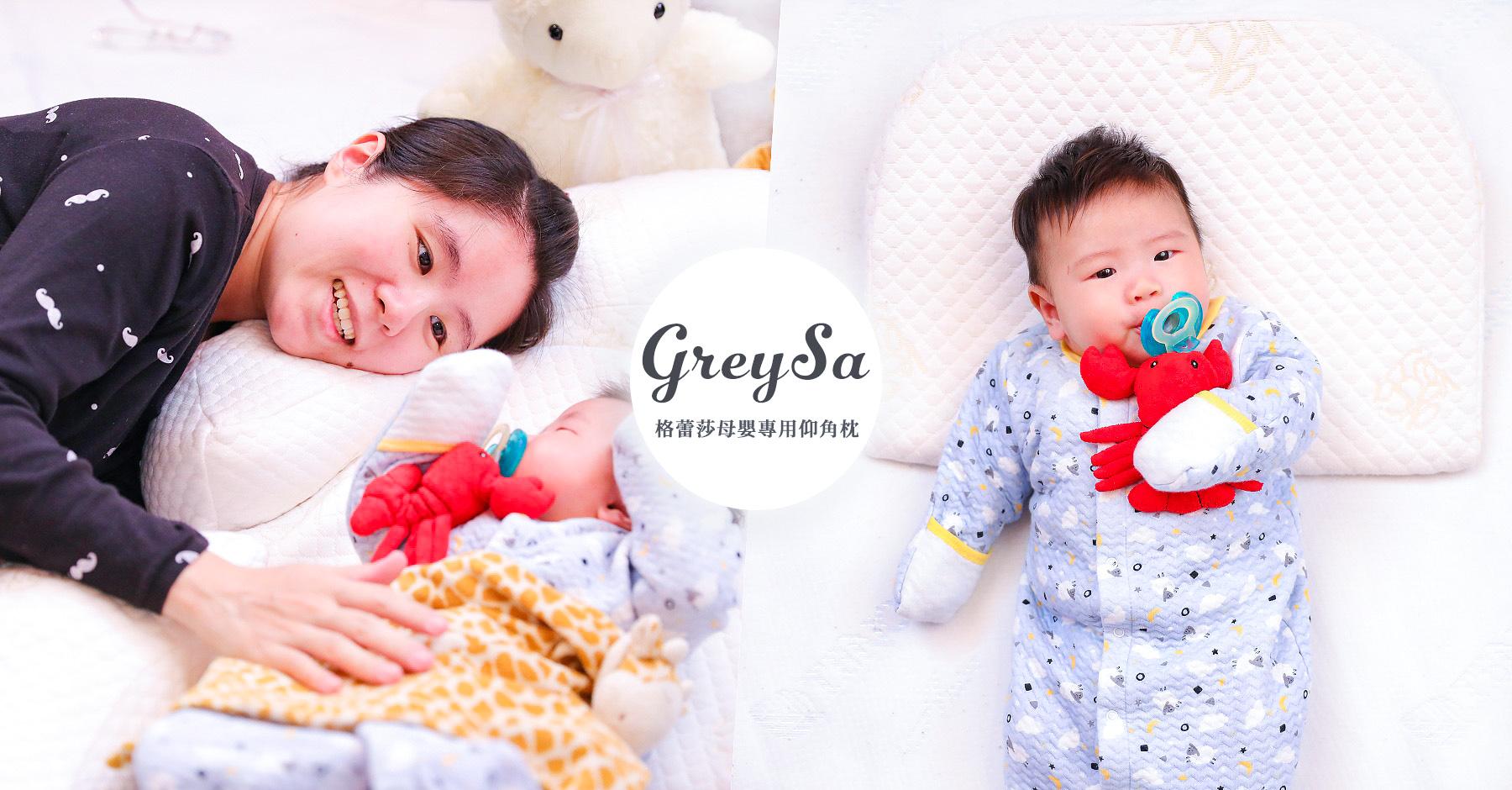育兒好物推薦 GreySa格蕾莎母嬰專用仰角枕 開箱評價孕期托腹防溢乳吐奶斜坡枕