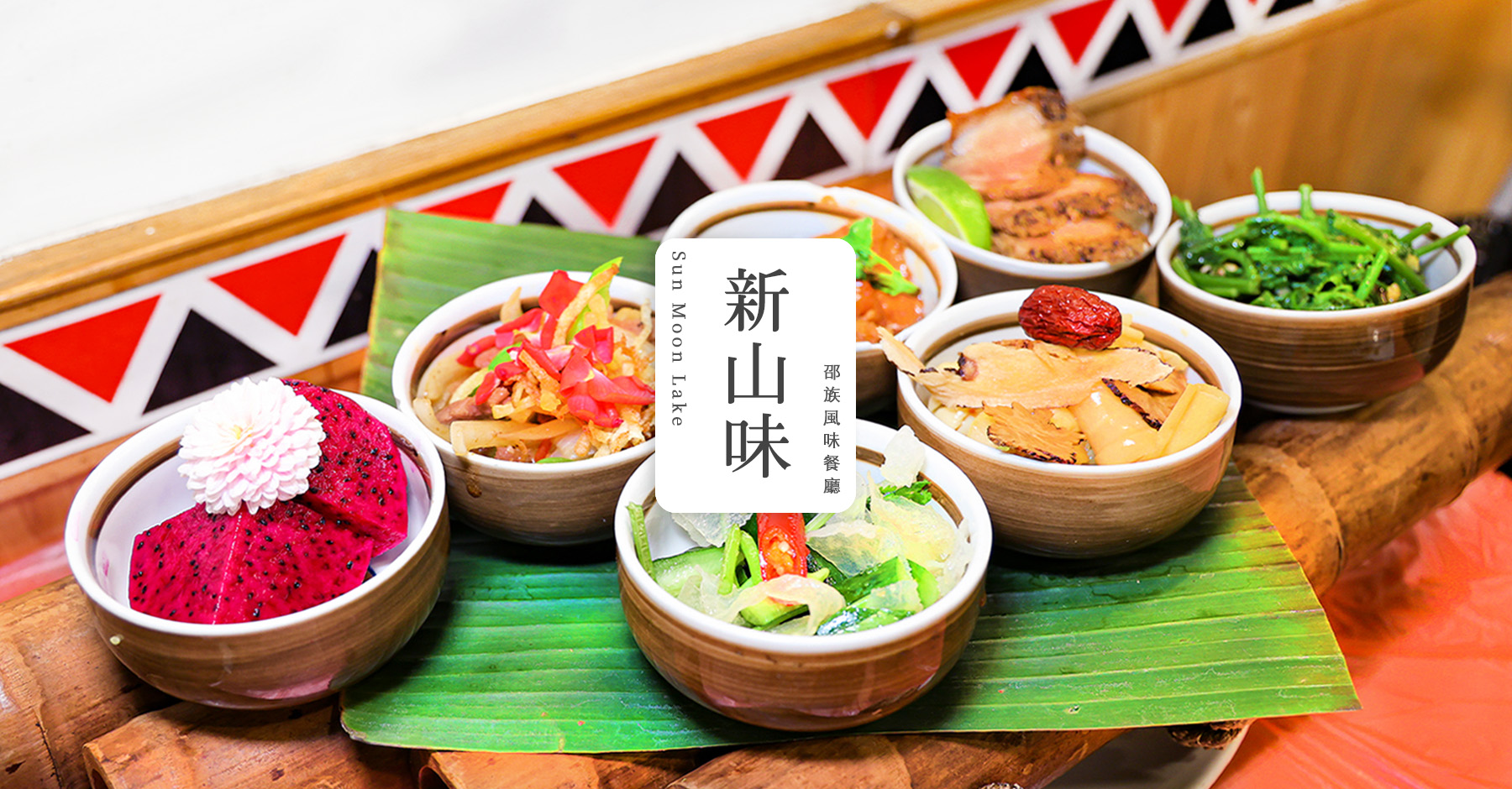 南投美食 日月潭新山味邵族風味餐廳 創意料理必吃總統魚山豬肉菜單水社碼頭