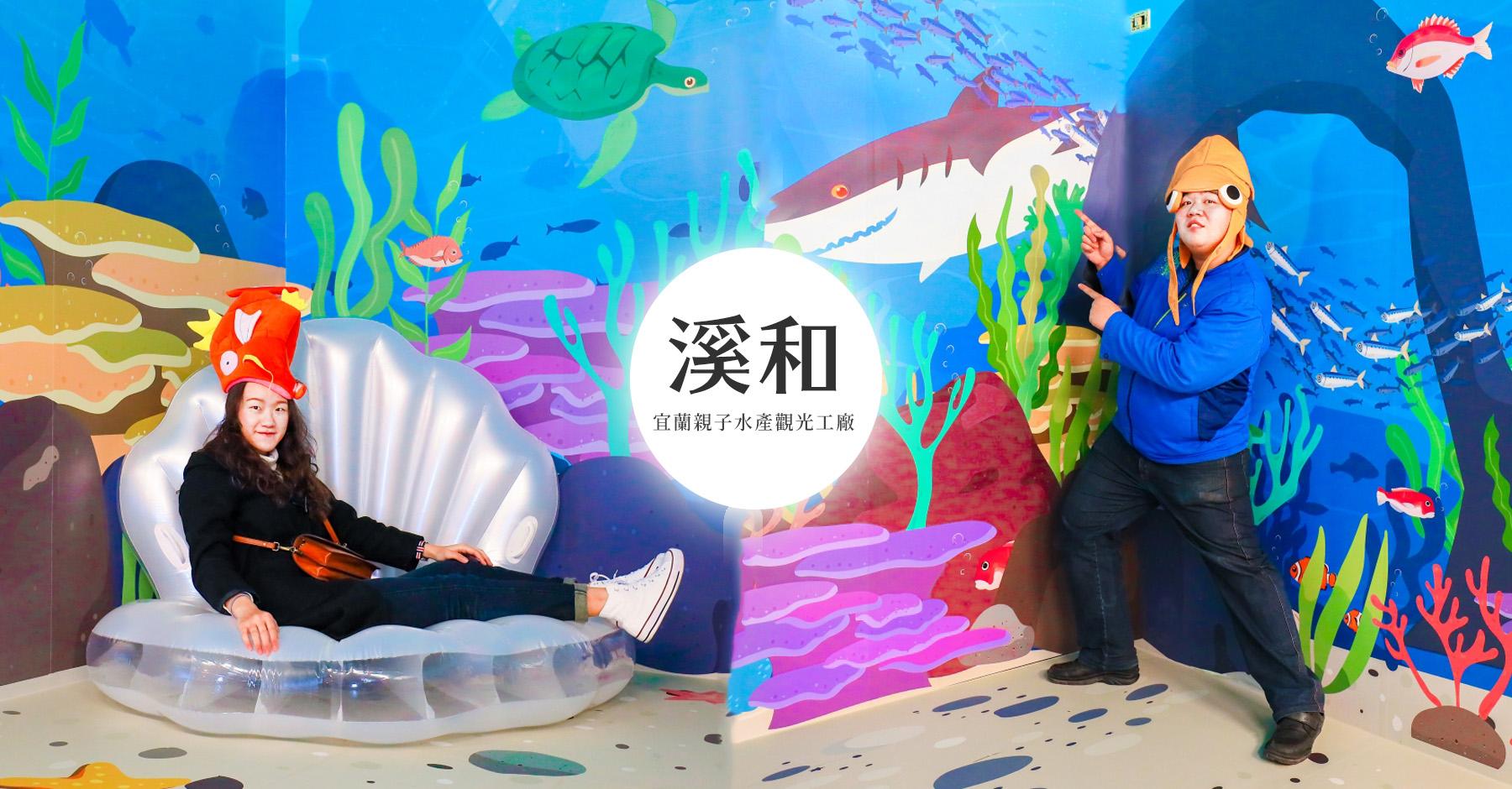 宜蘭親子景點|溪和水產觀光工廠|2021全新開幕水產漫畫主題館DIY美食海鮮爽爽吃