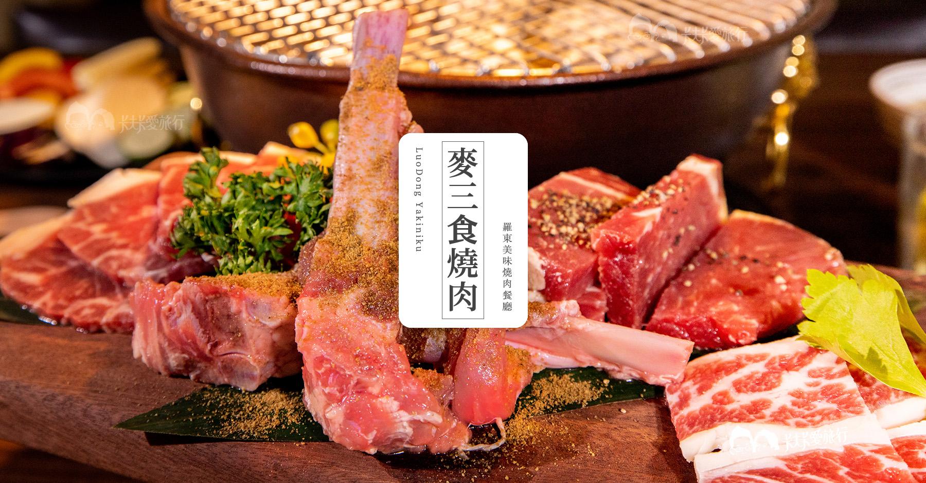 宜蘭羅東燒肉|麥三食燒肉百匯|大口吃肉燒烤12盎司厚切沙朗牛貝里斯龍蝦生蠔