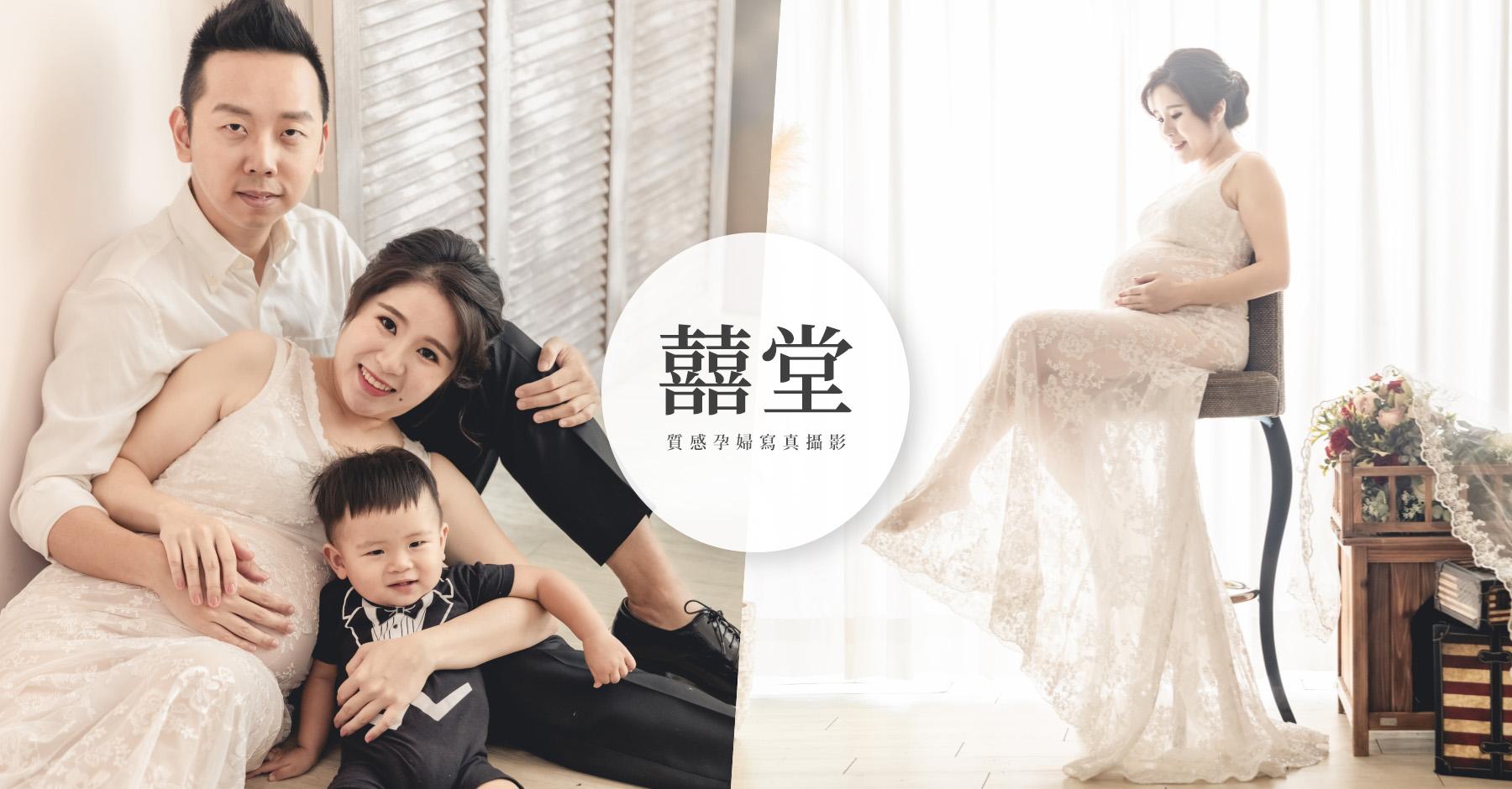 孕婦寫真拍攝心得 宜蘭囍堂婚設影 優雅質感風格服裝造型+週數價錢方案全攻略