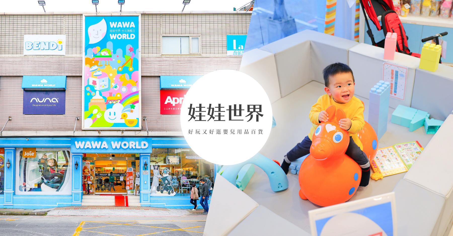 嬰兒用品店推薦 娃娃世界台北旗艦店 好玩好逛推薦必買寶寶用品嬰兒推車汽座