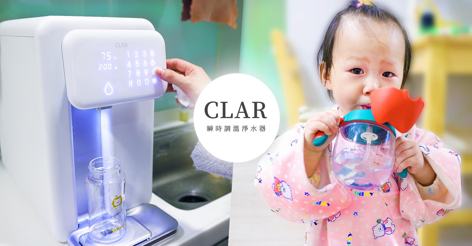 開箱評測|CLAR瞬時調溫淨水器|時尚美型APP操作超輕鬆安裝簡單分享心得評價