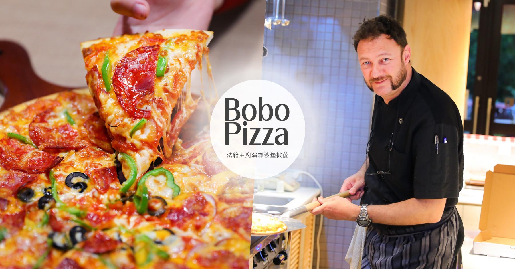 宜蘭披薩|BOBO PIZZA波堡披薩2.0|法籍主廚重新詮釋美味菜單披薩DIY宜蘭人故事館