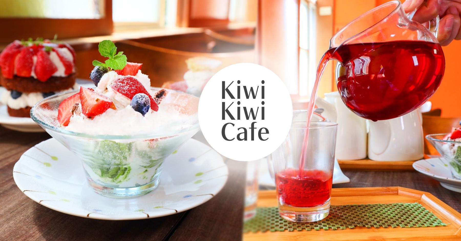 宜蘭甜點下午茶|羅東KiWi KiWi Café|品味義大利麵焗烤簡餐親子寵物餐廳菜單