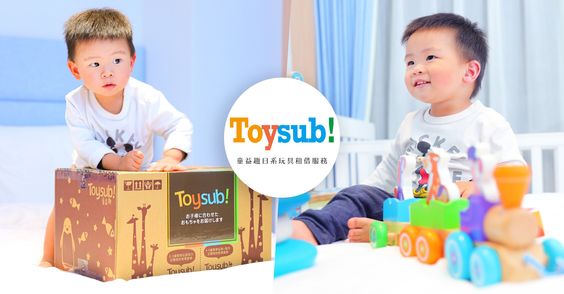 日系玩具出租服務開箱!TOYSUB 童益趣|幼兒玩具推薦益智玩具推薦學齡前玩具