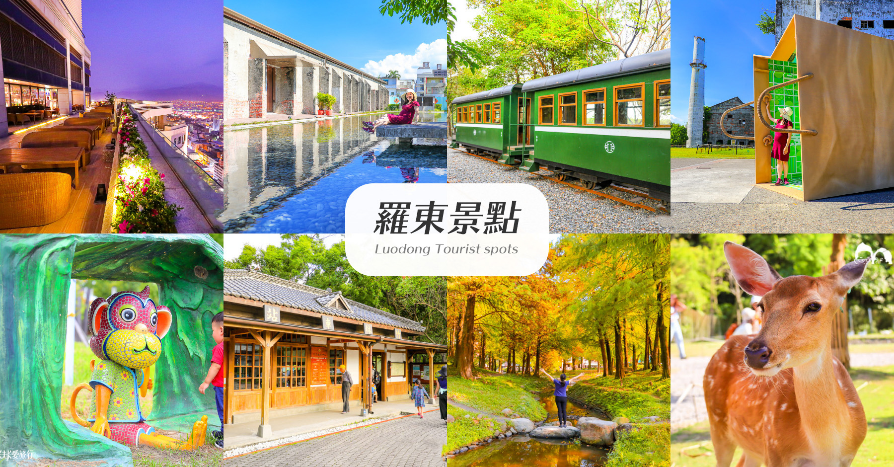 羅東景點必玩25個!推薦羅東一日遊行程|宜蘭親子網美私房景點免費觀光工廠