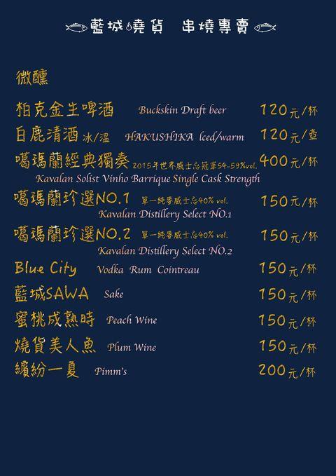 礁溪美食|藍城燒貨BlueCity炭火串燒屋|深夜食堂宵夜燒烤礁溪車站附近居酒屋必吃菜單 - kafkalin.com