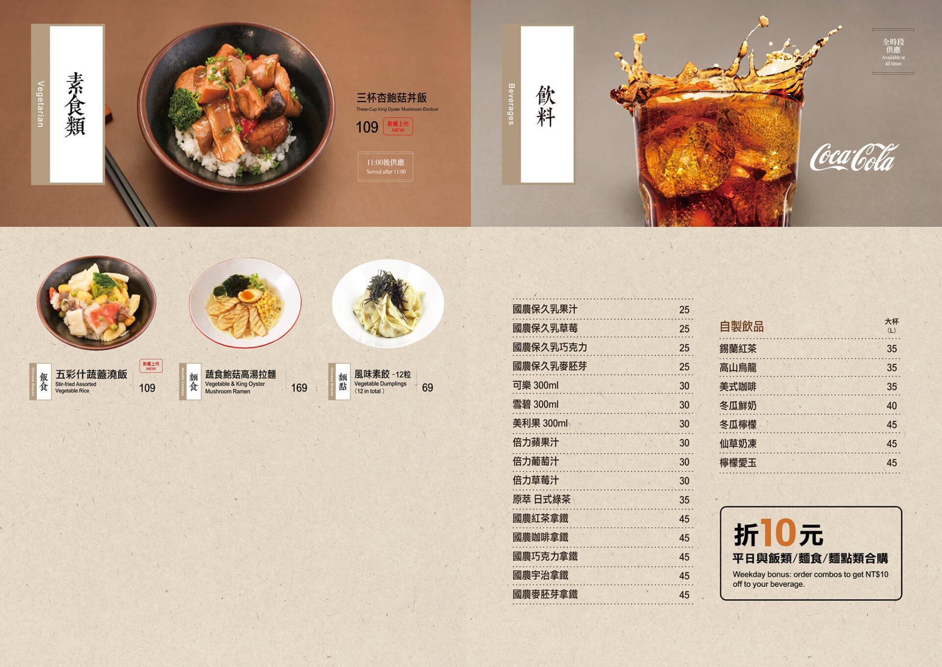 奇美食品幸福工廠菜單3