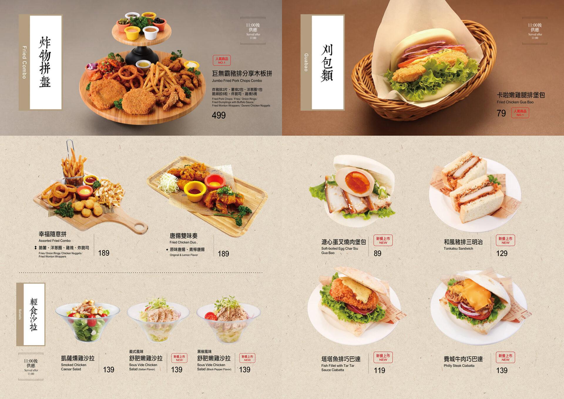 奇美食品幸福工廠菜單1