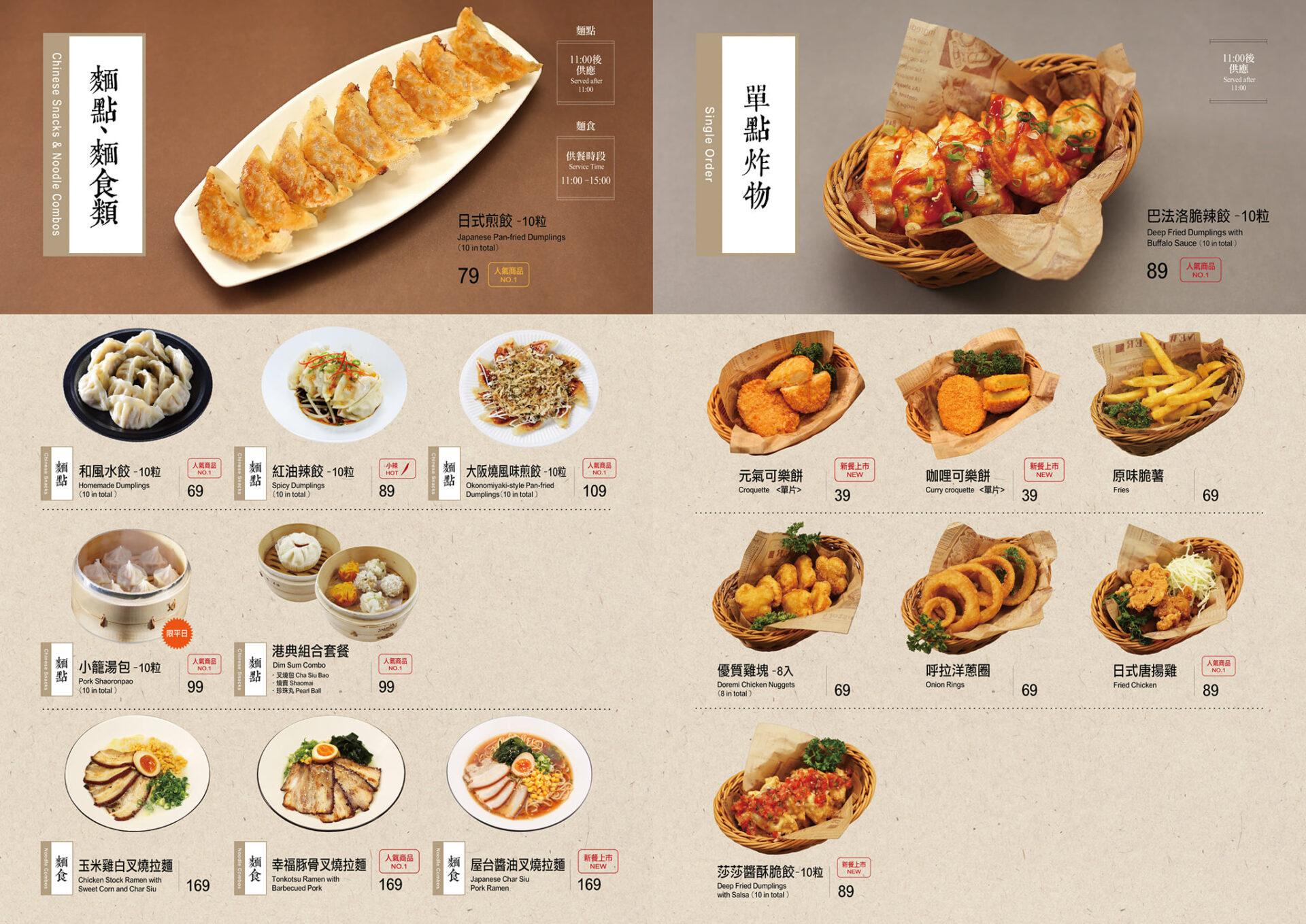 奇美食品幸福工廠菜單2