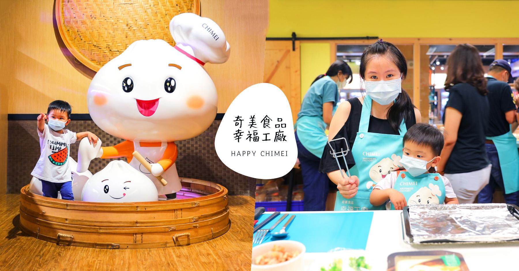 台南親子景點|奇美食品幸福工廠|親子餐廳菜單及台南野餐DIY體驗課程觀光工廠伴手禮