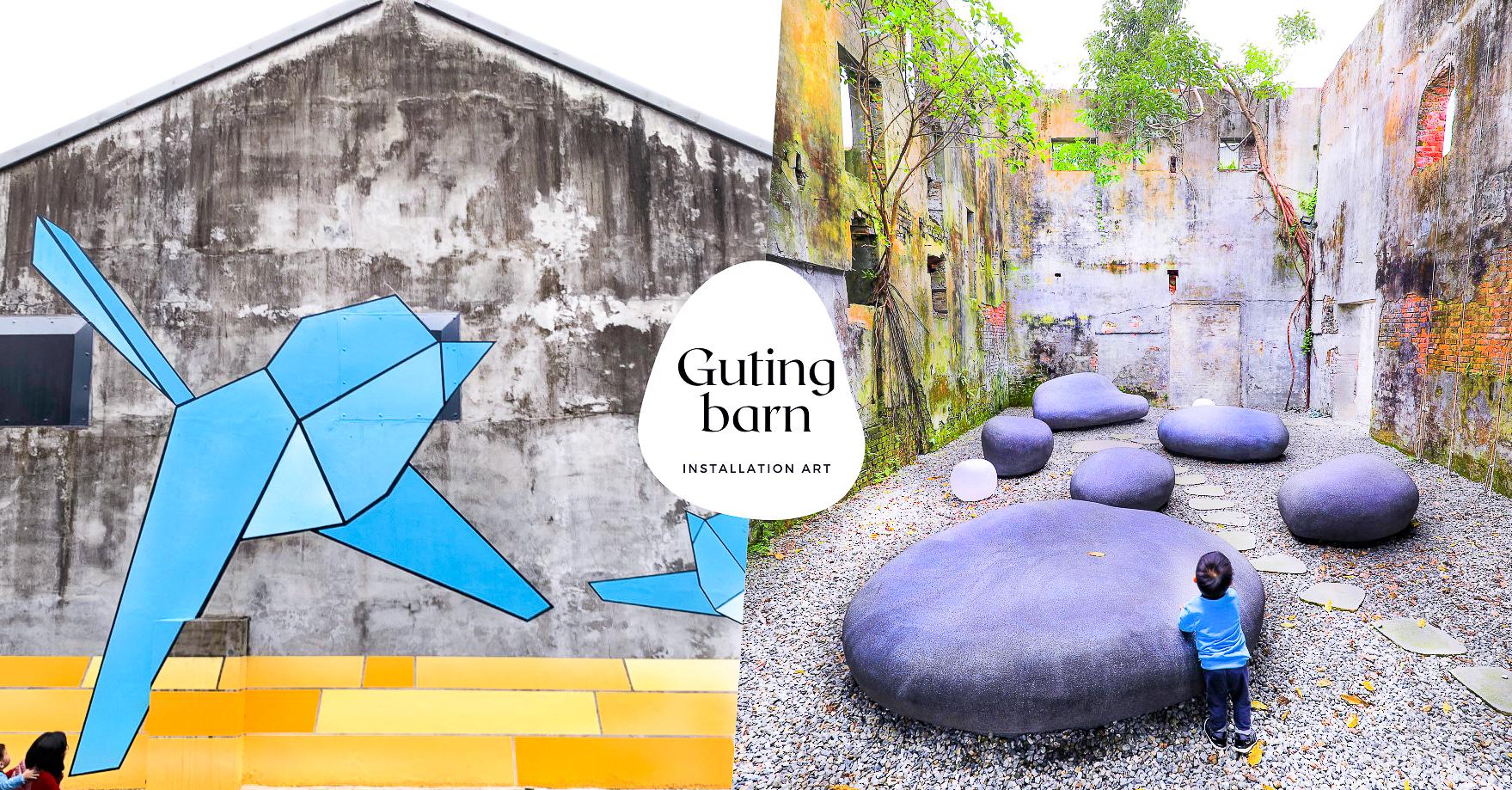 宜蘭壯圍新景點|古亭穀倉裝置藝術|廢墟重生化身拍照秘境青鳥壁畫廢墟景點空間活化