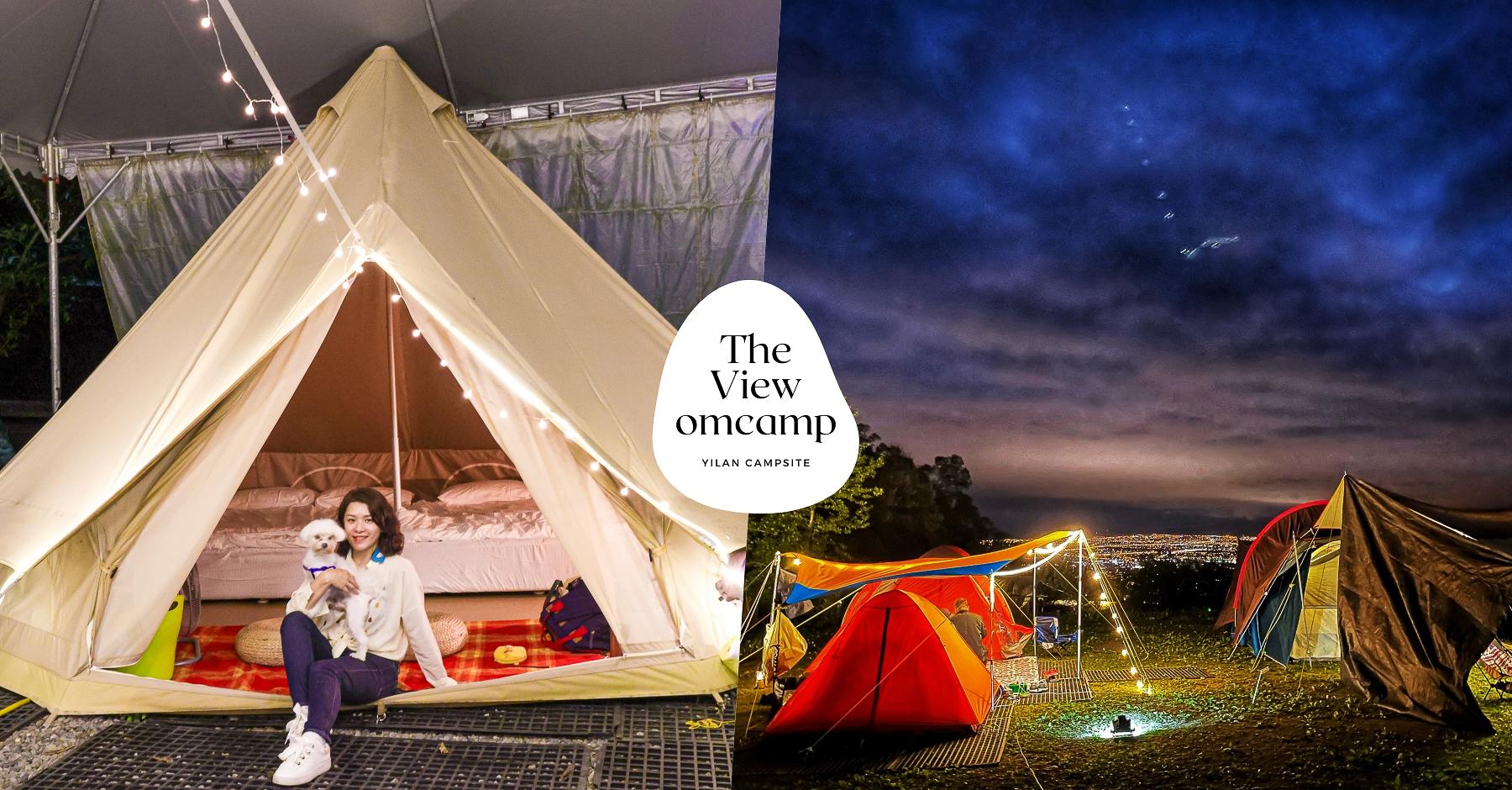 宜蘭礁溪百萬夜景露營|鷗漫景觀農場|入住豪華帳篷五星級懶人露營餐廳價格經驗分享