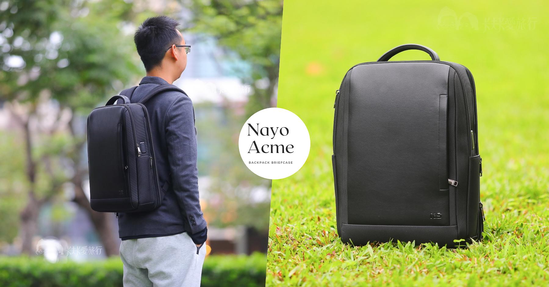 背包推薦|Nayo Acme後背包|高CP值休閒旅行商務一包搞定超有型背包開箱優缺點評價