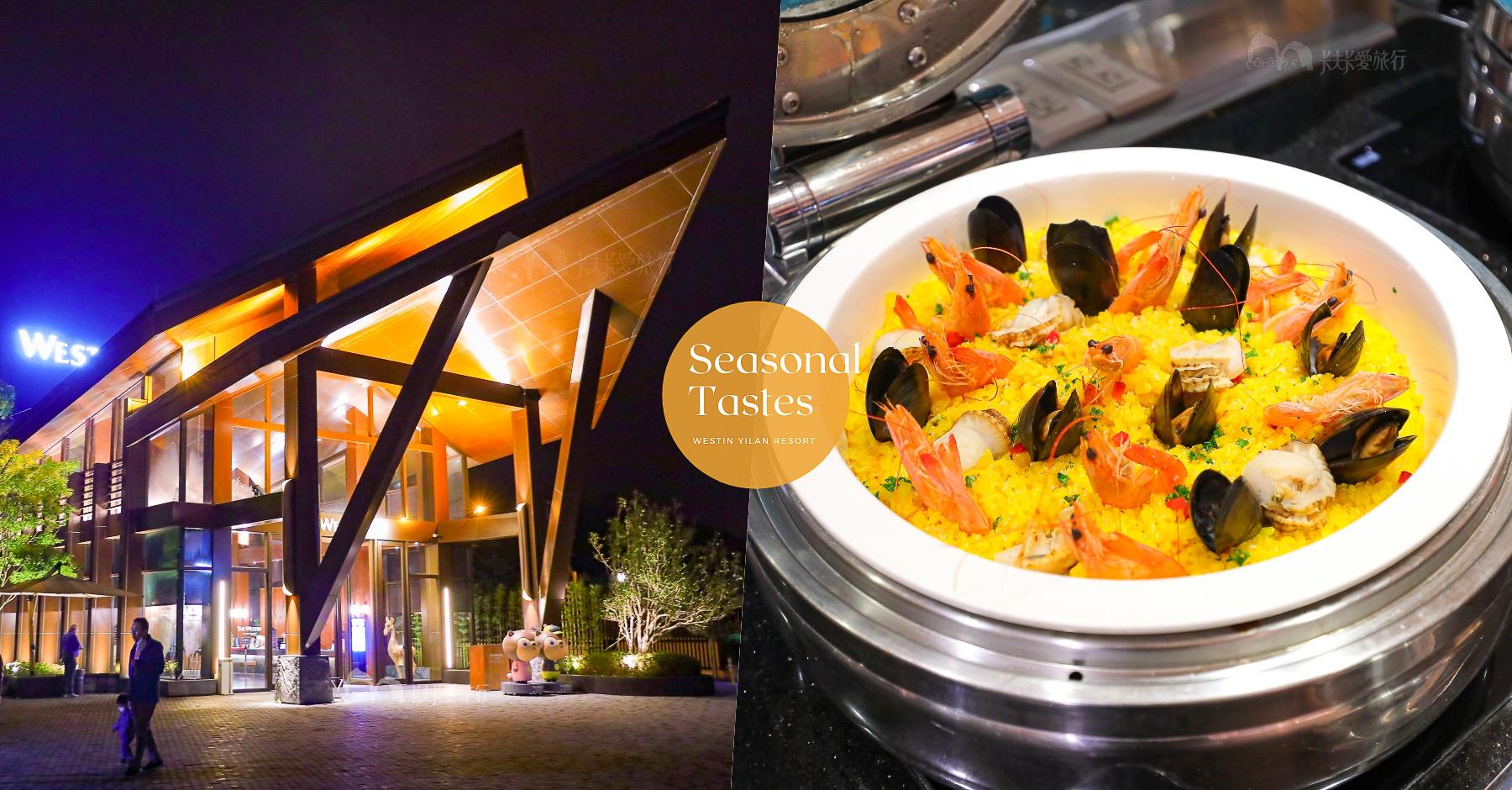 宜蘭吃到飽|力麗威斯汀酒店自助餐|2021全新改裝新菜色地中海料理牛排海鮮甜點吃到飽