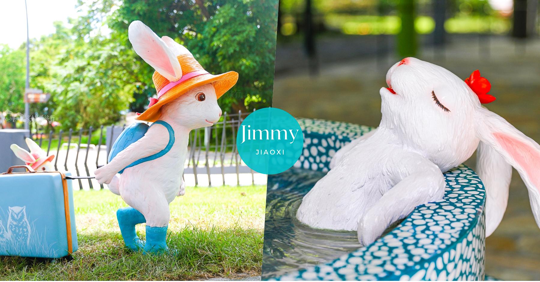 宜蘭礁溪全新景點|礁溪轉運站幾米兔子裝置藝術|夢幻兔兔森林泡湯兔子超好拍礁溪公園