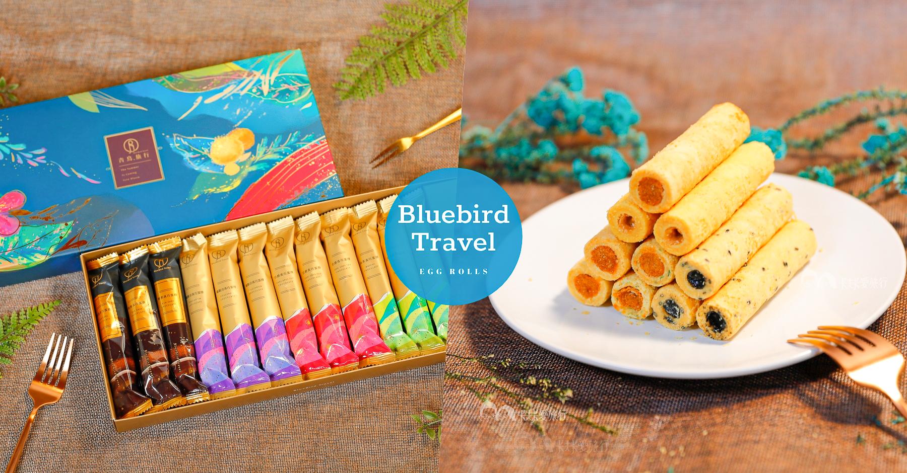 台中必買伴手禮|青鳥旅行|超質感創意蛋捲禮盒端午節限定美食跟著味蕾去旅行
