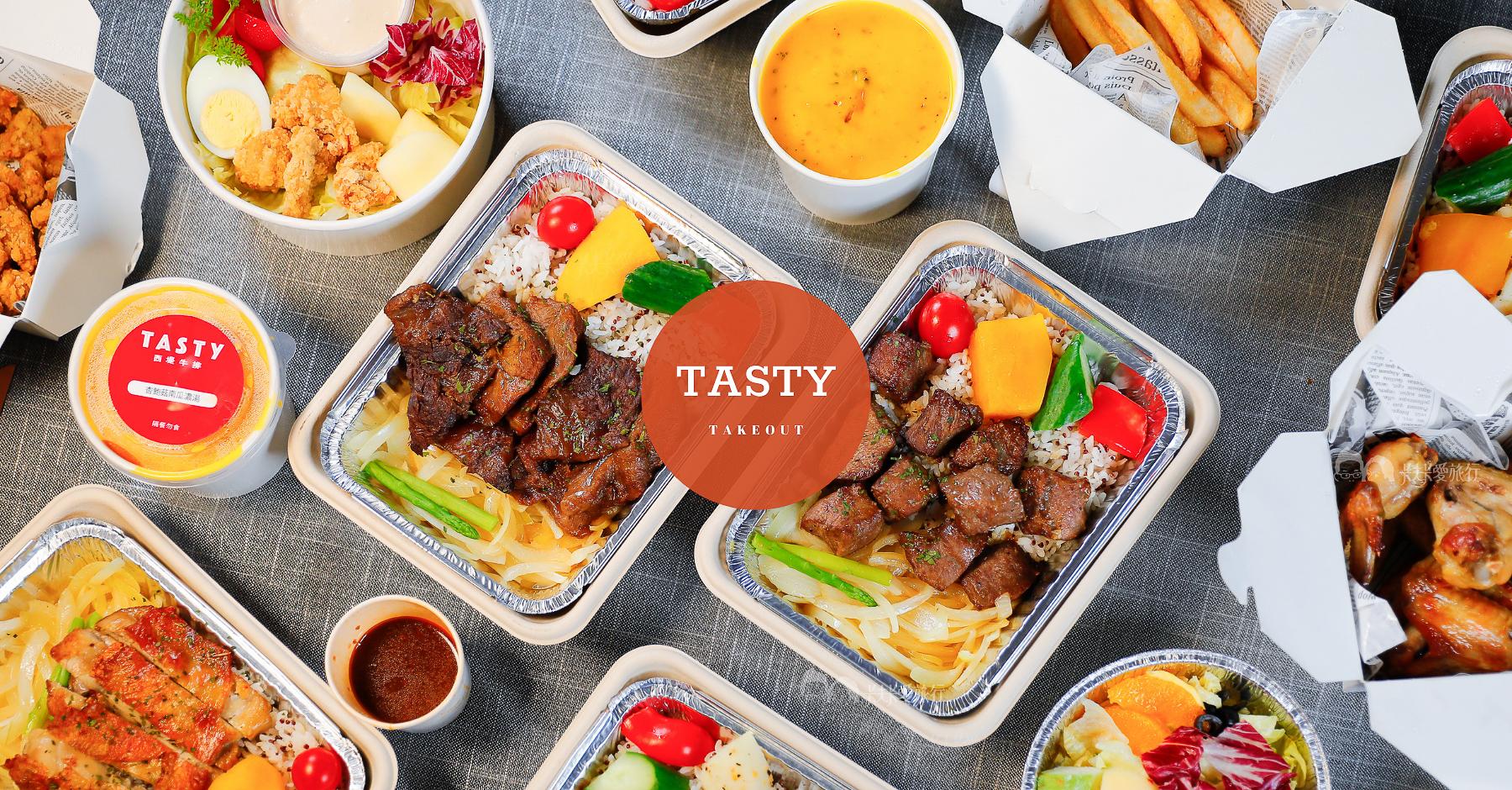 宜蘭外帶外送美食推薦|西堤牛排TASTY|輕鬆點菜單不用出門在家也能享受高檔牛排餐點