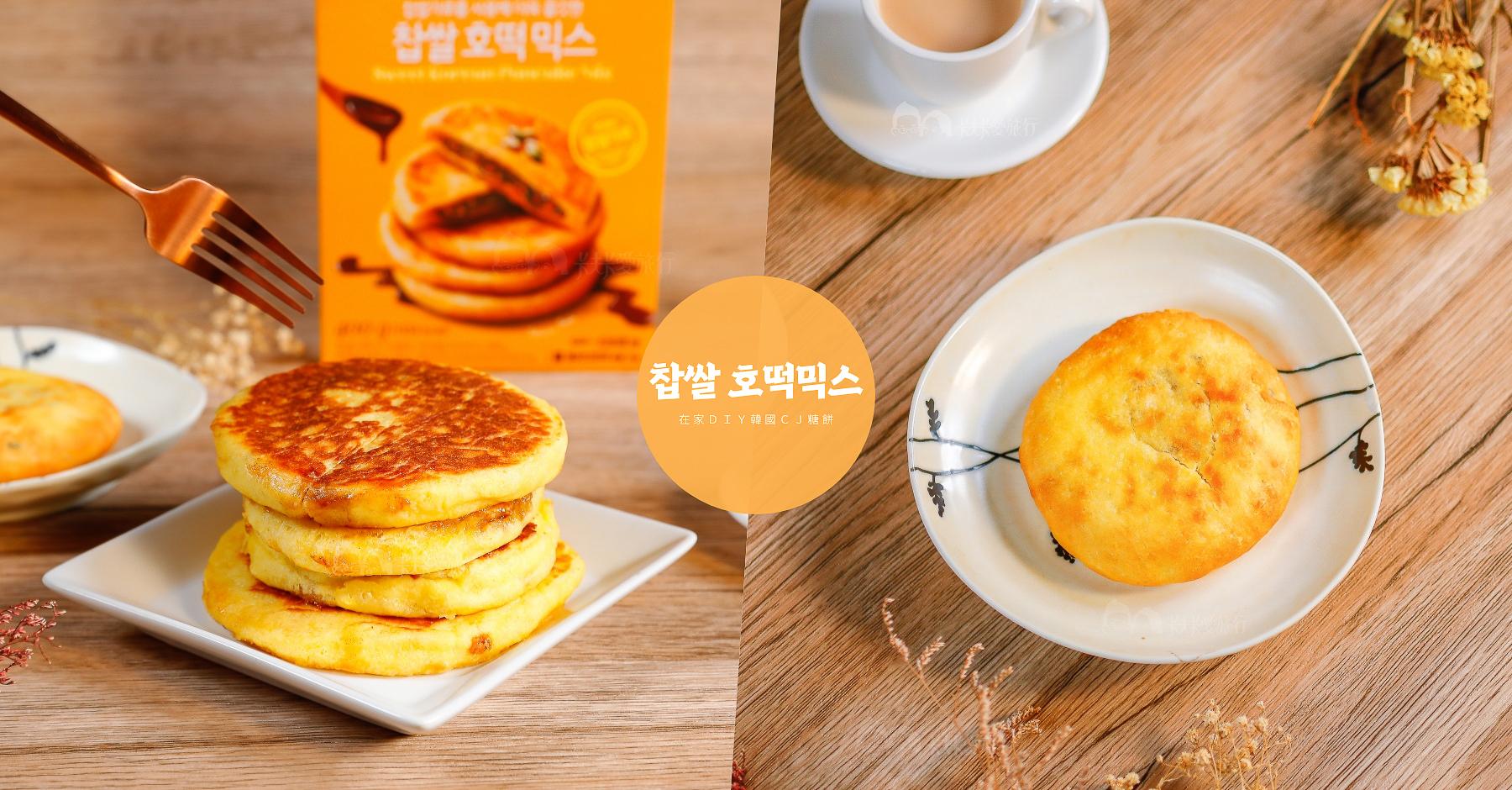 韓國傳統甜點糖餅第一次做就上手|韓國CJ糖餅料理包|氣炸鍋料理簡單烘焙DIY步驟做法購買優惠