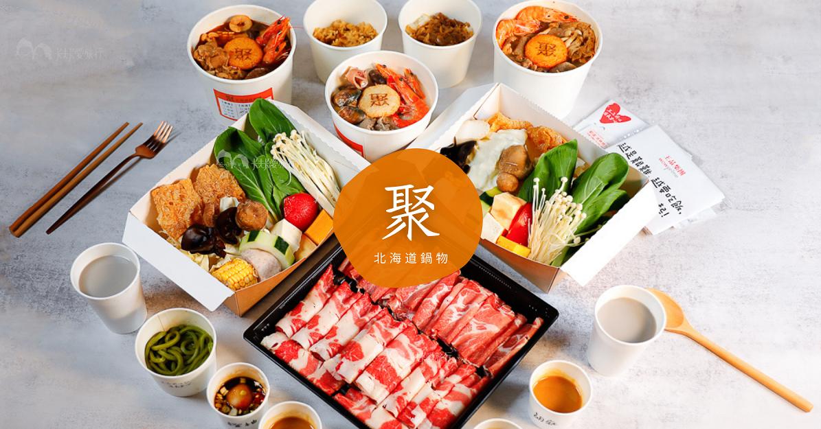 外帶火鍋推薦|聚北海道鍋物|在家防疫也能享受鮮豐富食材與好湯頭優惠資訊預約方式及推薦菜單