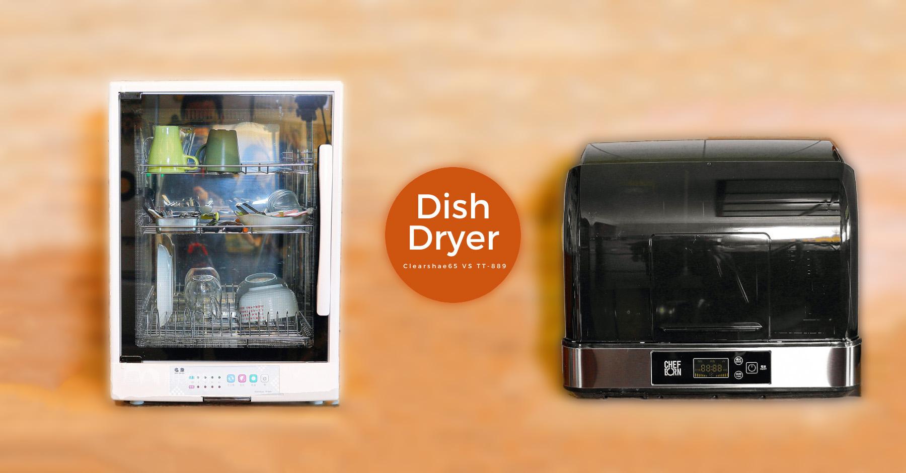 2021烘碗機推薦比較|Chefborn Clearshae65烘碗機 VS 名象TT-889|開箱評測優缺點選購重點