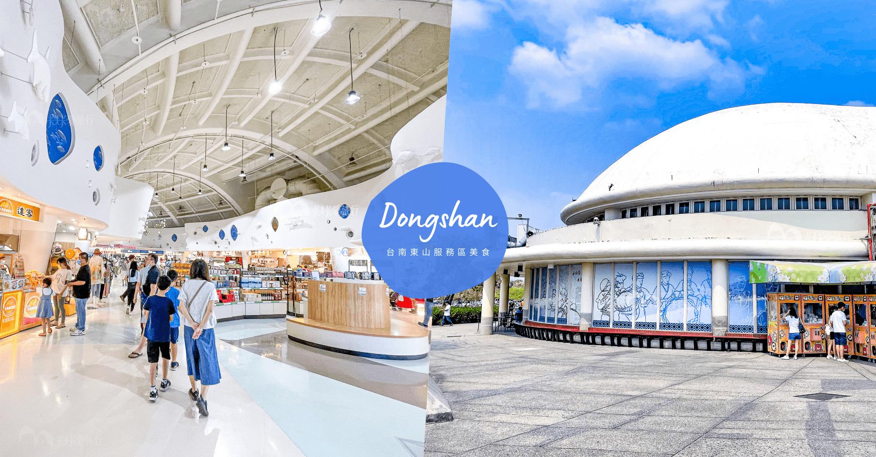 台南東山服務區美食景點推薦!超像機場航廈、超美海底隧道休息站|星巴克摩斯漢堡加油站都有